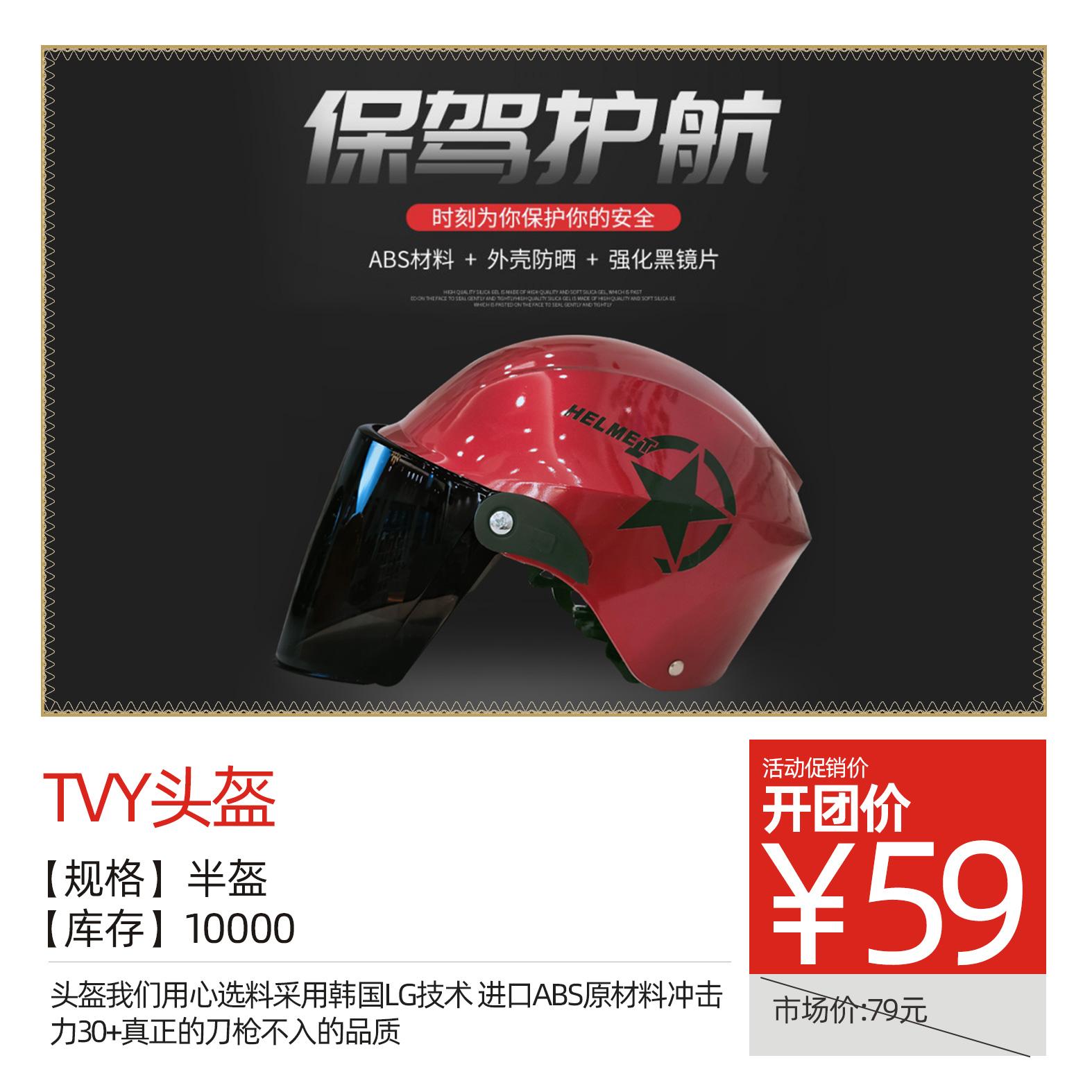 TVY头盔