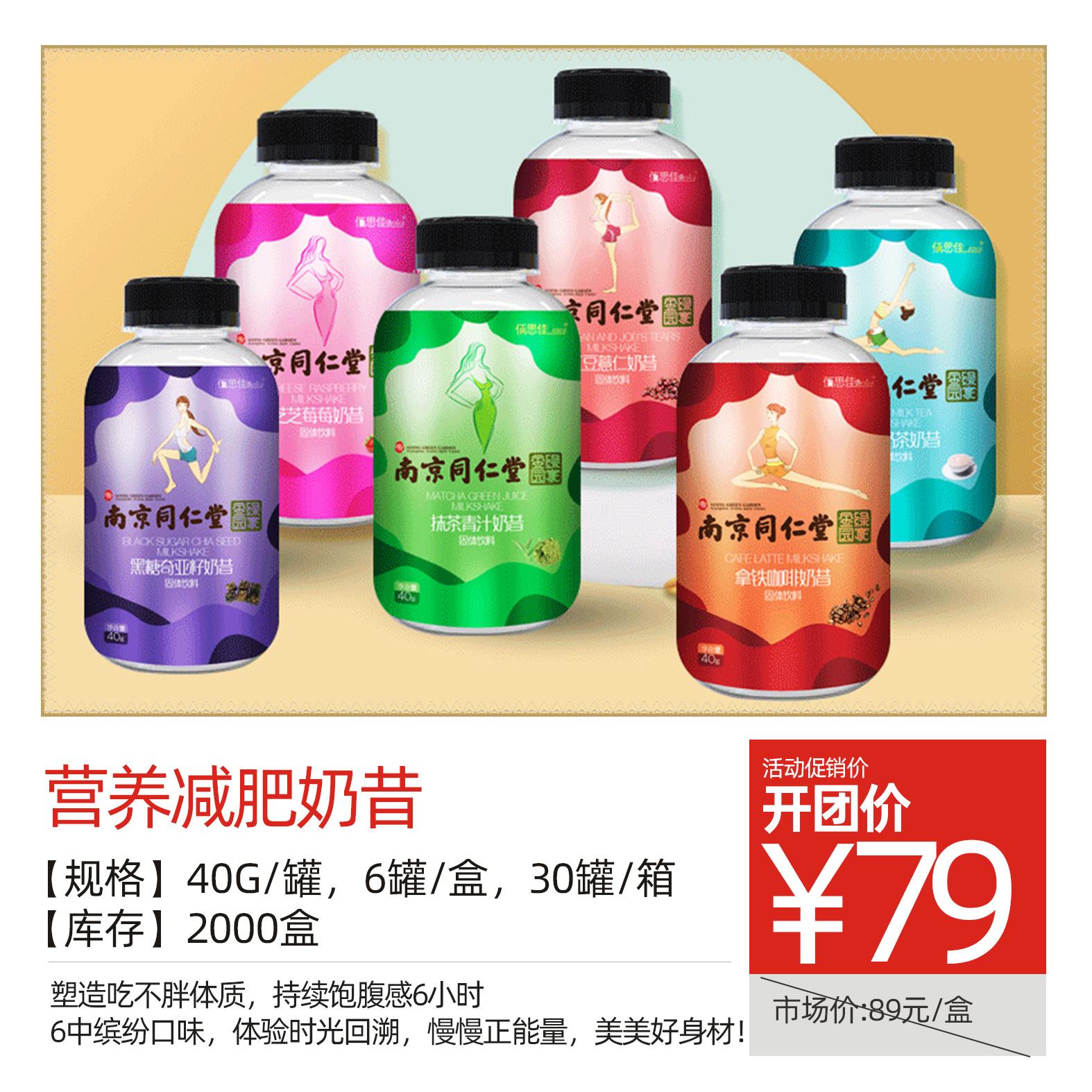 南京同仁堂 金绿家园营养减肥奶昔一盒