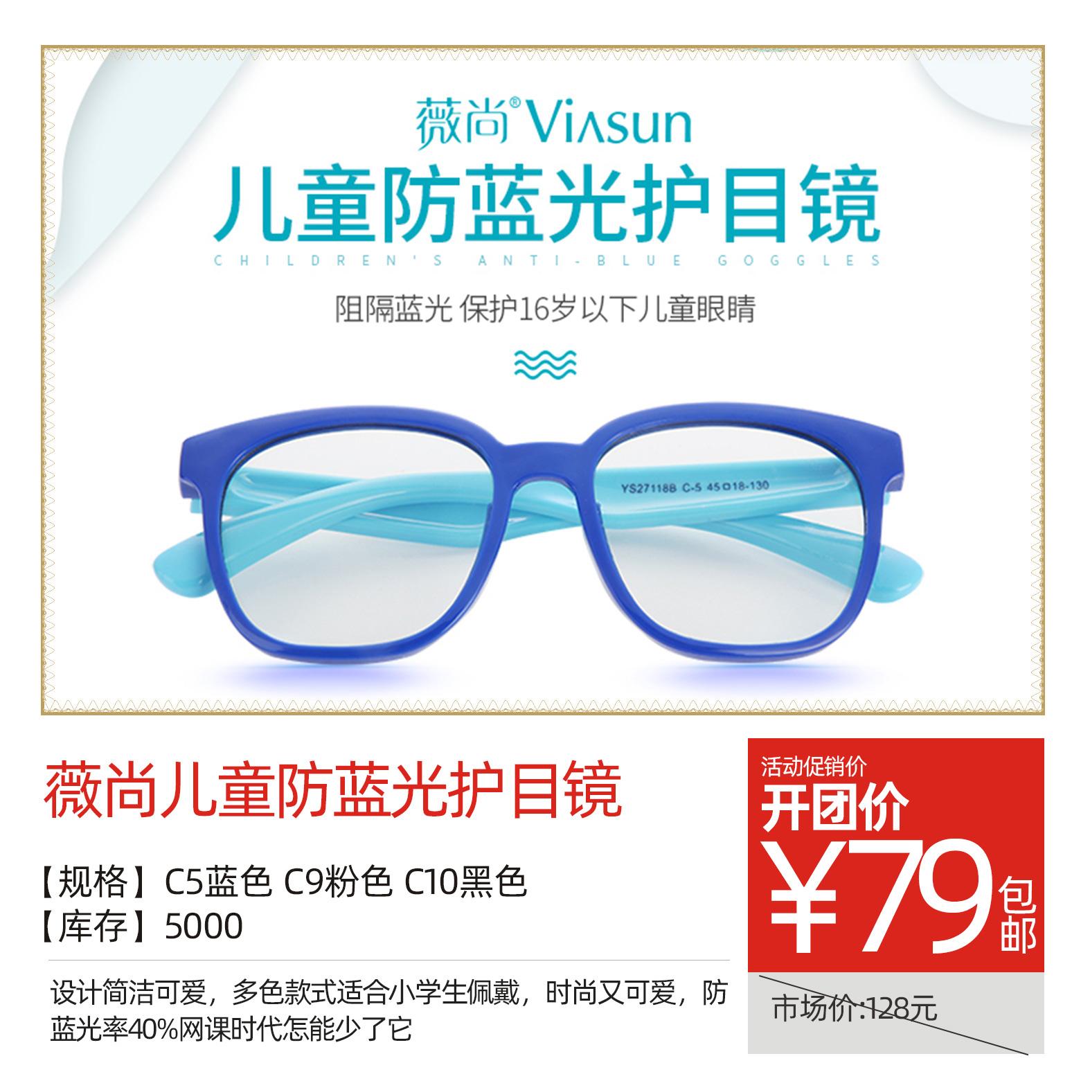 薇尚儿童防蓝光护目镜