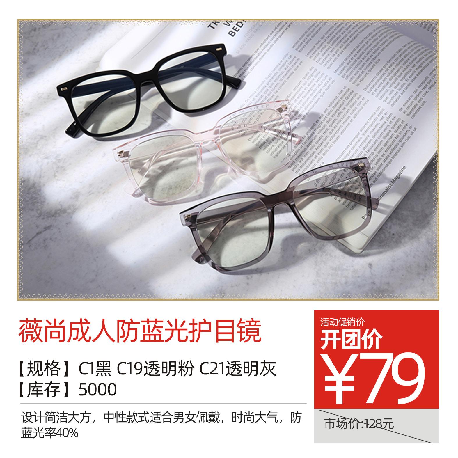 薇尚成人防蓝光护目镜