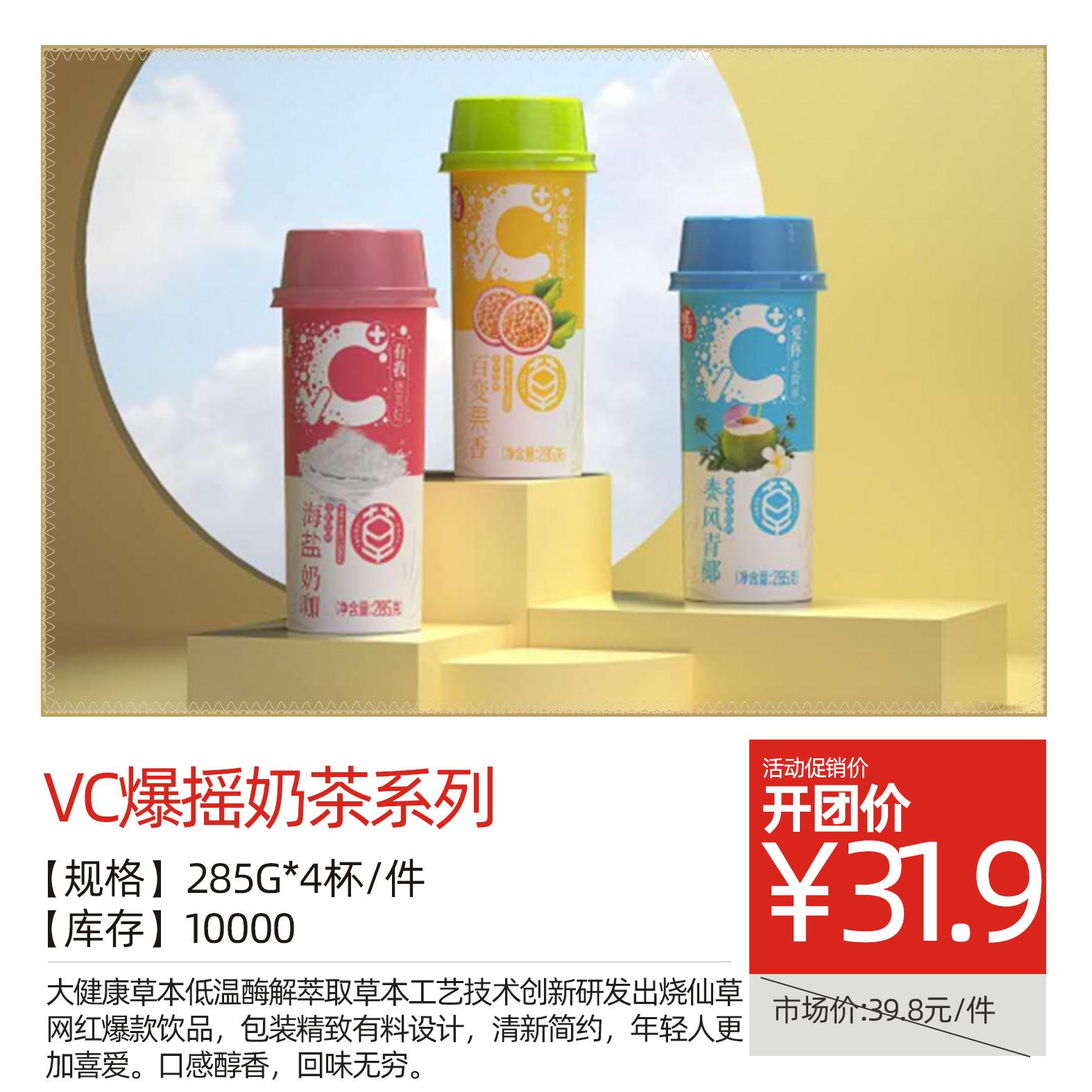 VC爆摇奶茶系列