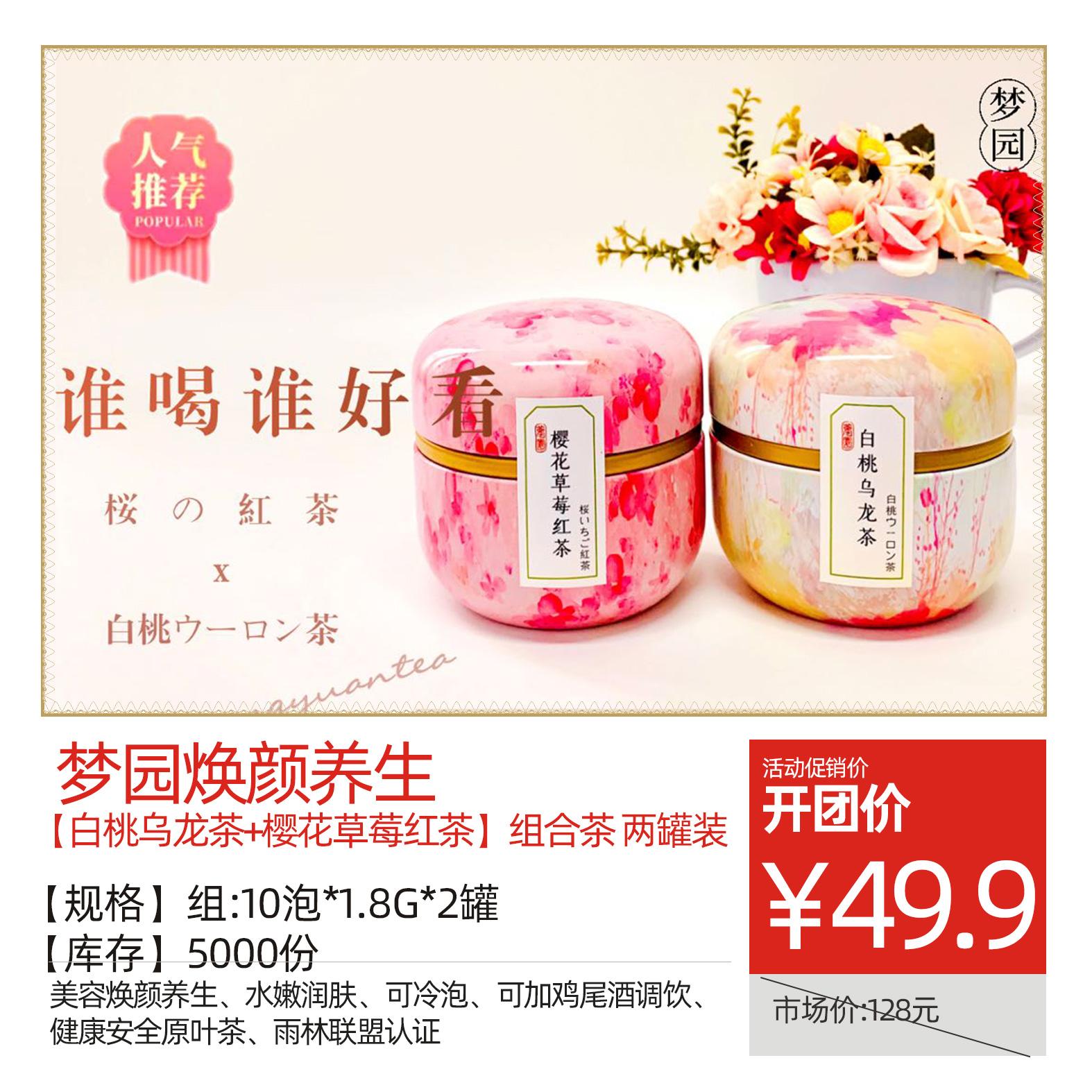 梦园焕颜养生【白桃乌龙茶+樱花草莓红茶】组合茶 两罐装