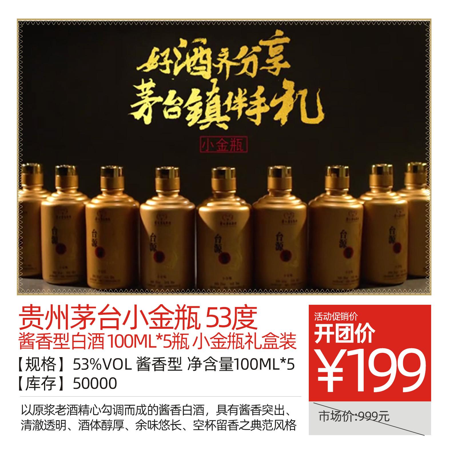 贵州茅台小金瓶 53度 酱香型白酒 100ml*5瓶 小金甁礼盒装--1000单起订
