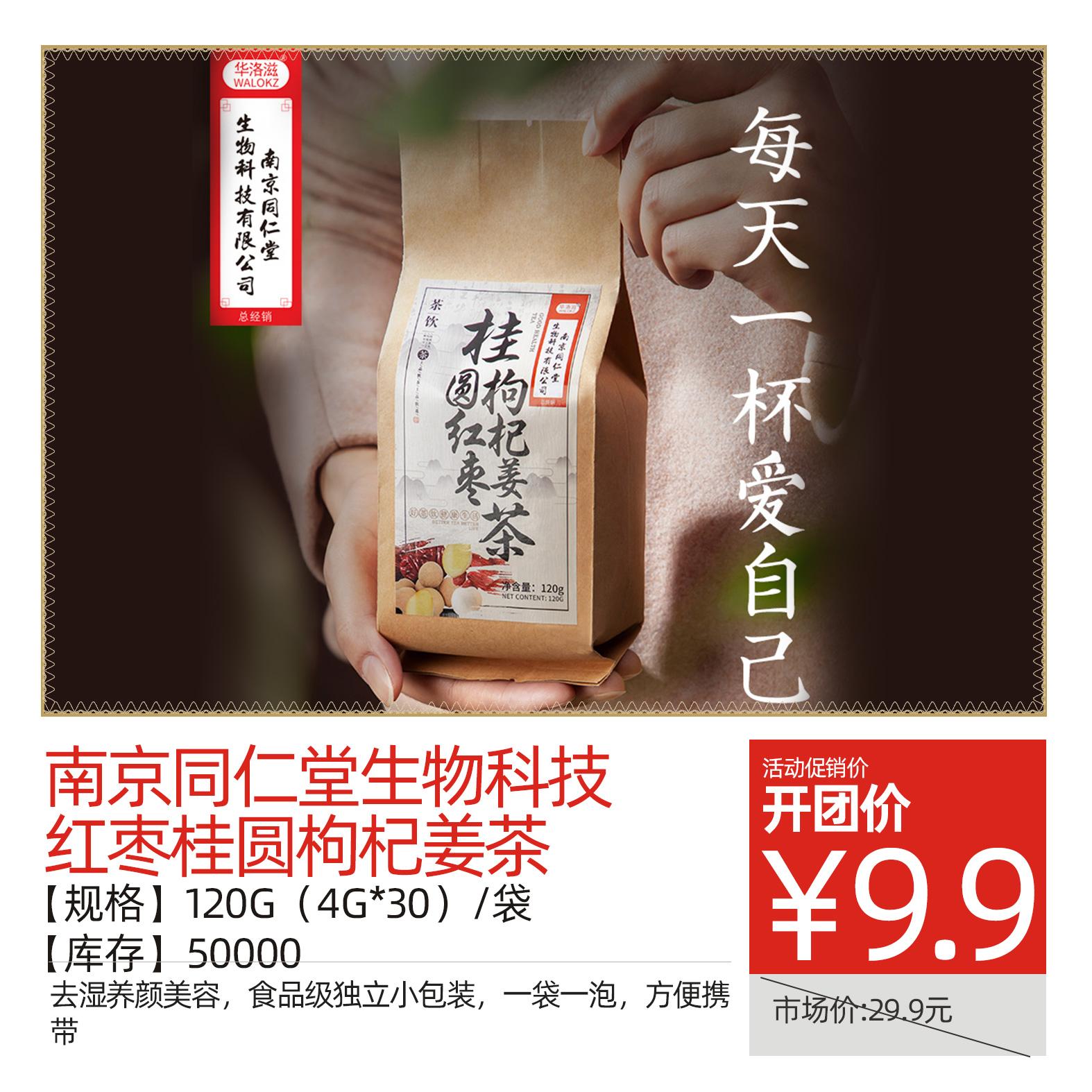 南京同仁堂生物科技红枣桂圆枸杞姜茶