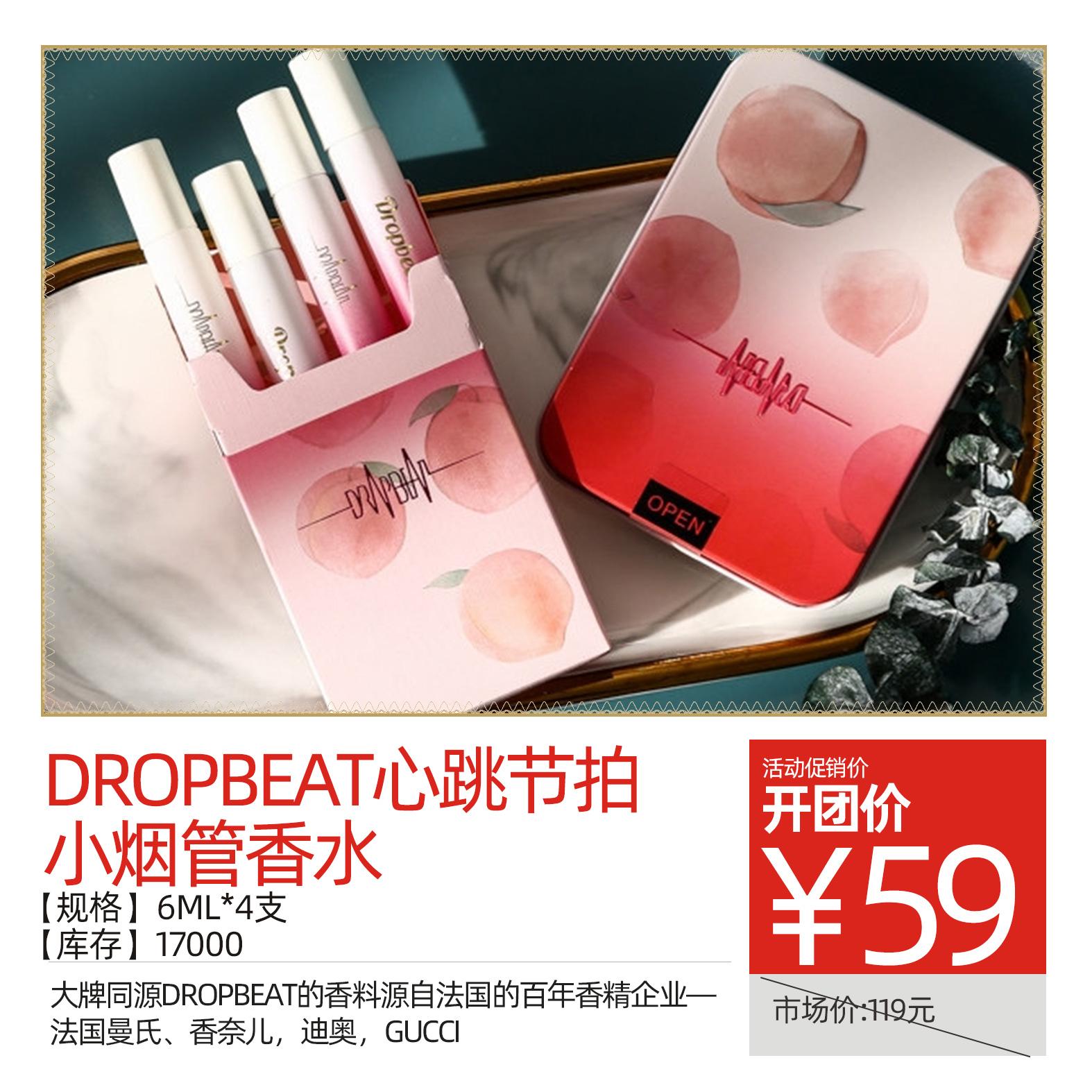dropbeat心跳节拍小烟管香水24ML