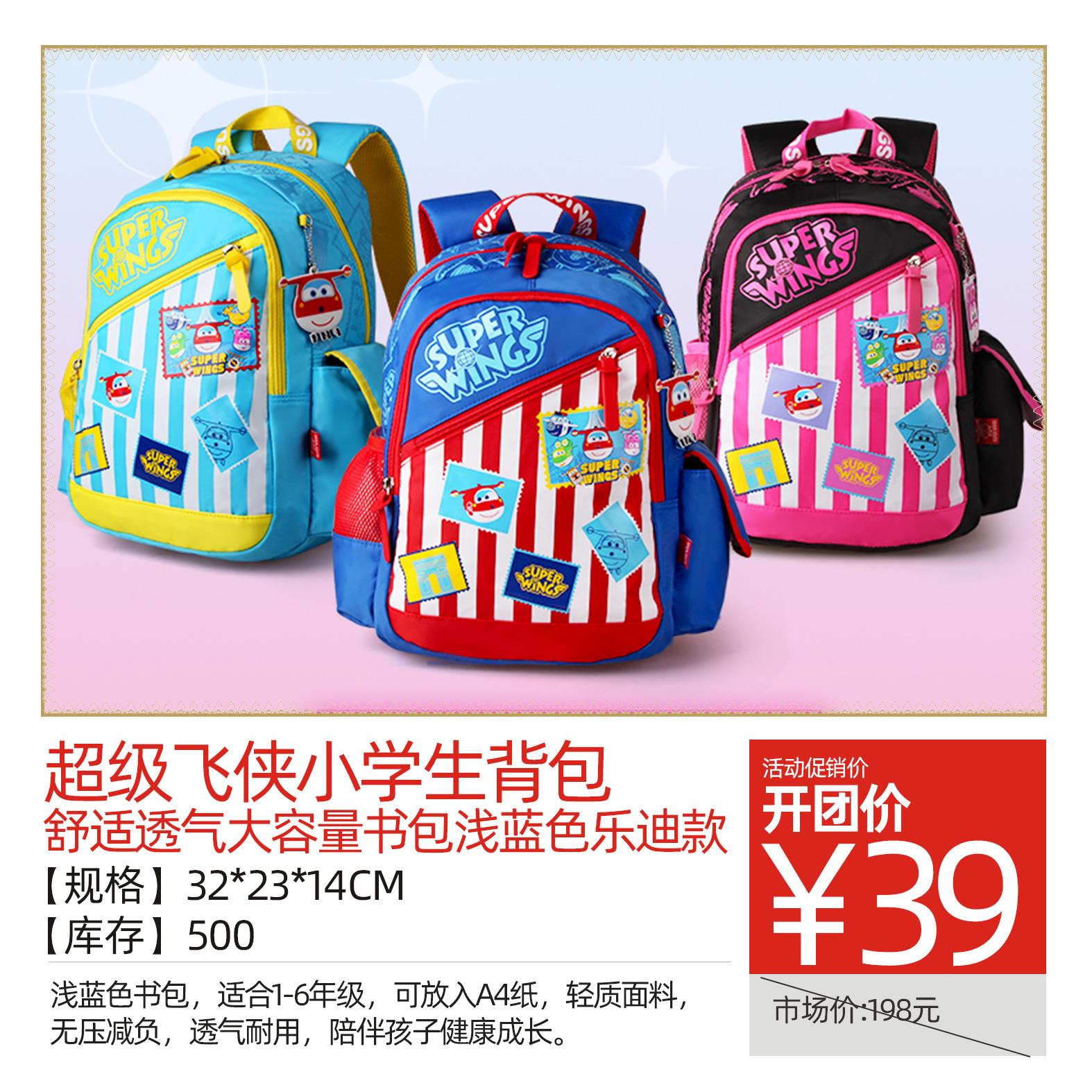 超级飞侠小学生背包舒适透气大容量书包浅蓝色乐迪款