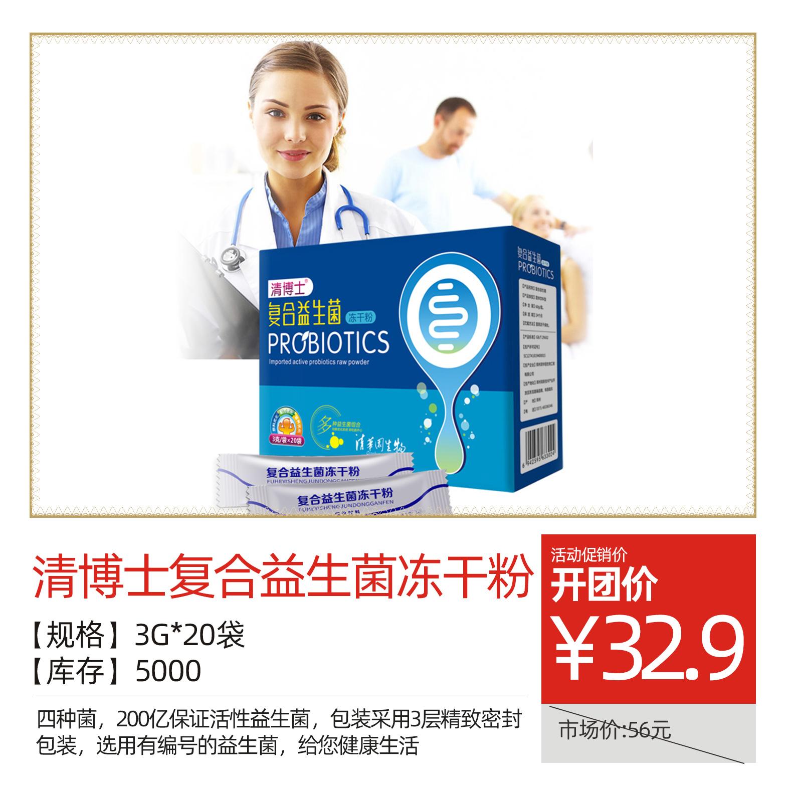 清博士复合益生菌冻干粉20袋