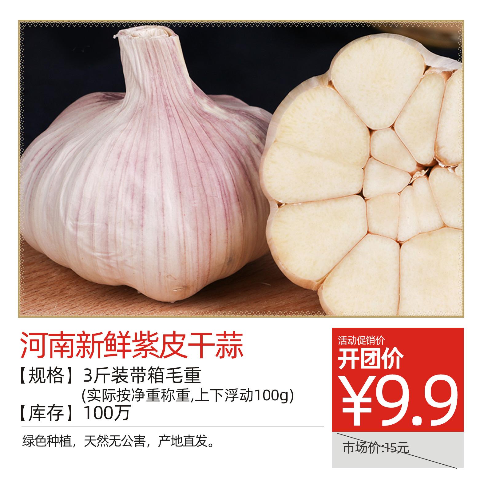 河南新鲜紫皮干蒜