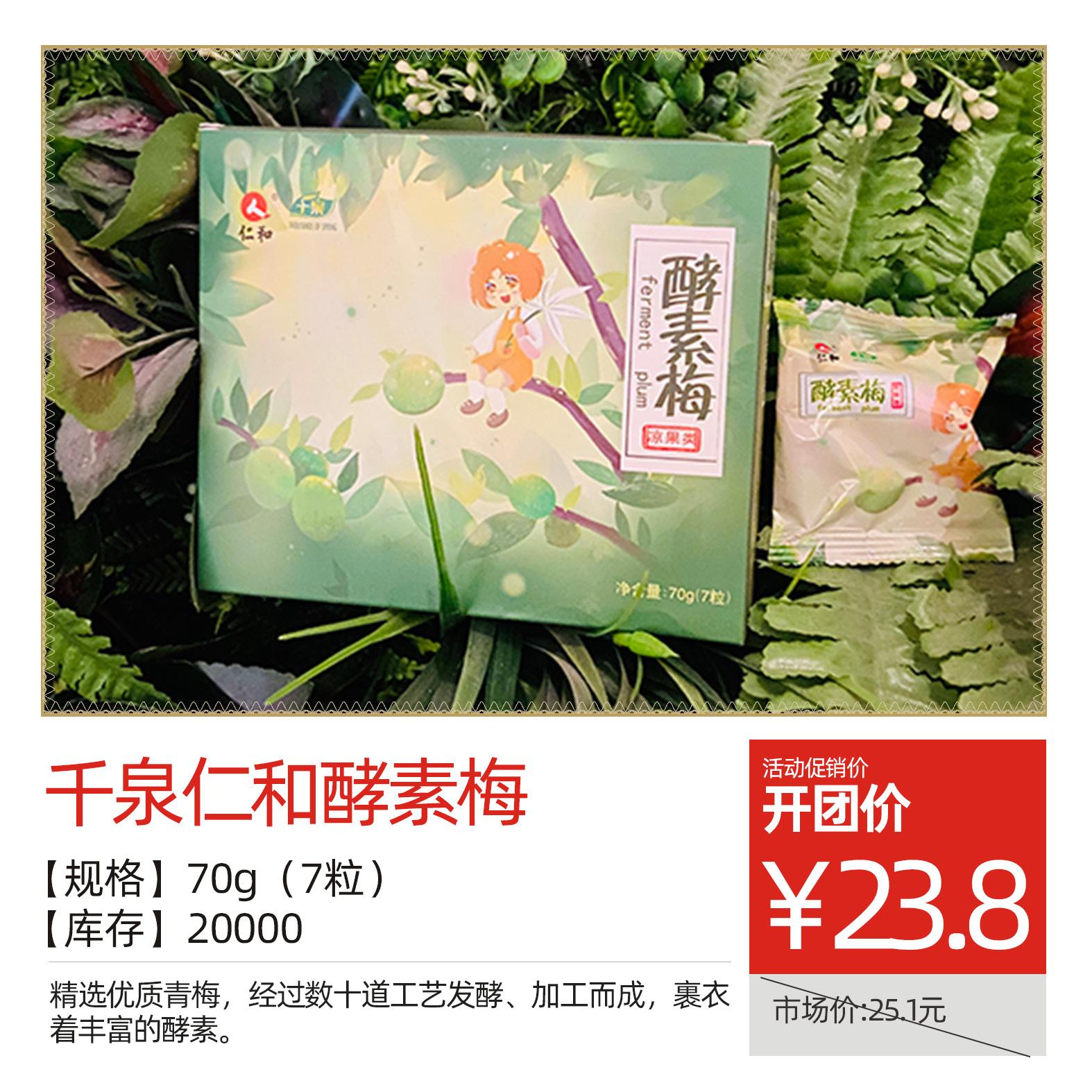 千泉仁和酵素梅70g
