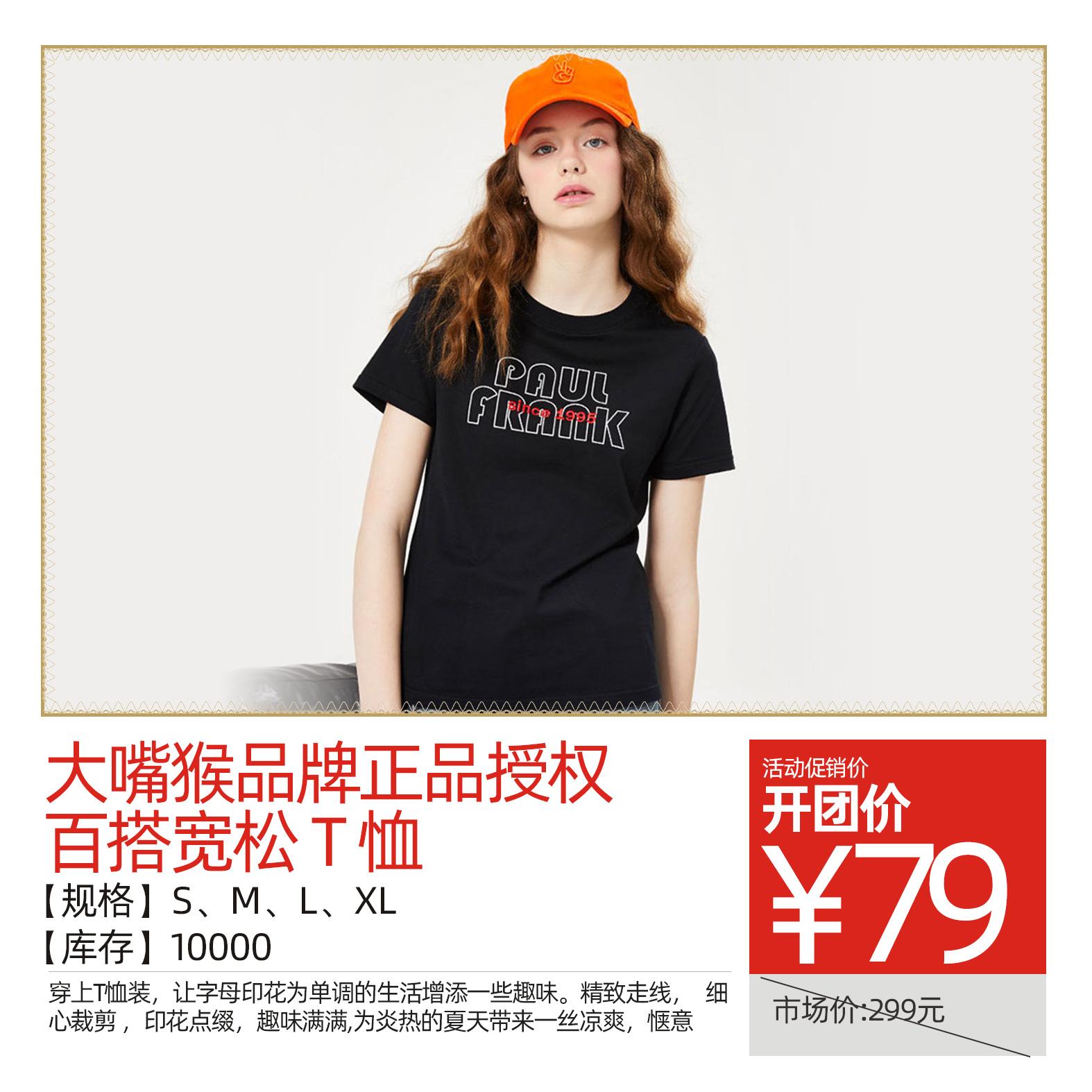 大嘴猴品牌正品授权百搭宽松T恤S、M、L、XL