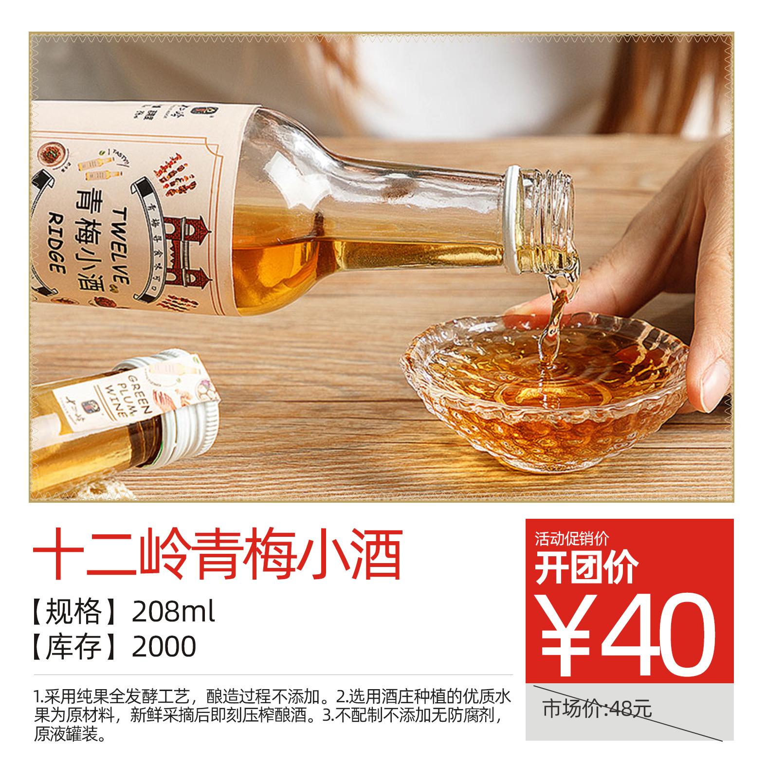 十二岭青梅小酒