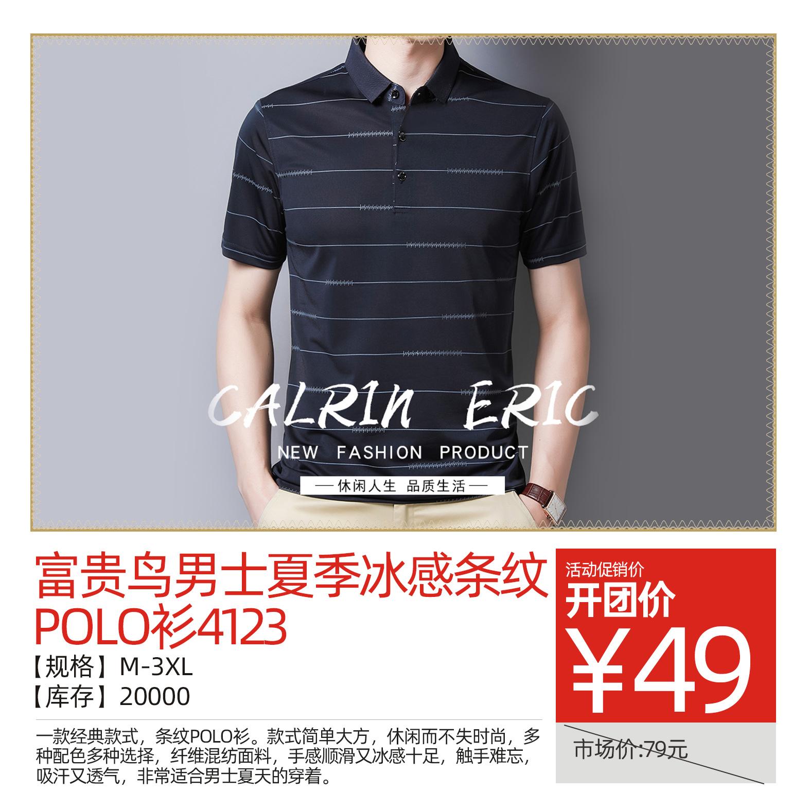 富贵鸟男士夏季冰感条纹POLO衫4123