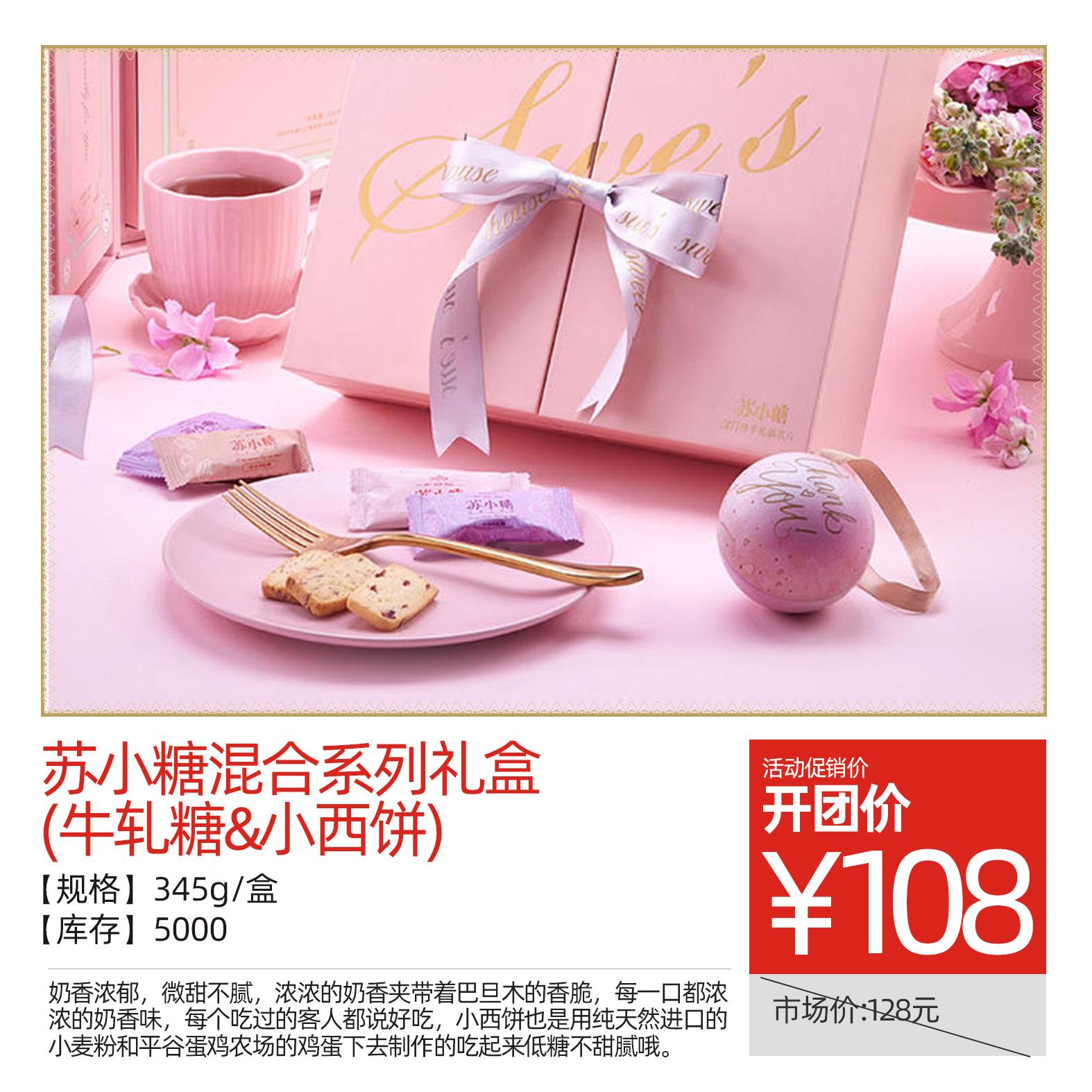 【小幸运礼盒】苏小糖混合系列礼盒(牛轧糖&小西饼)