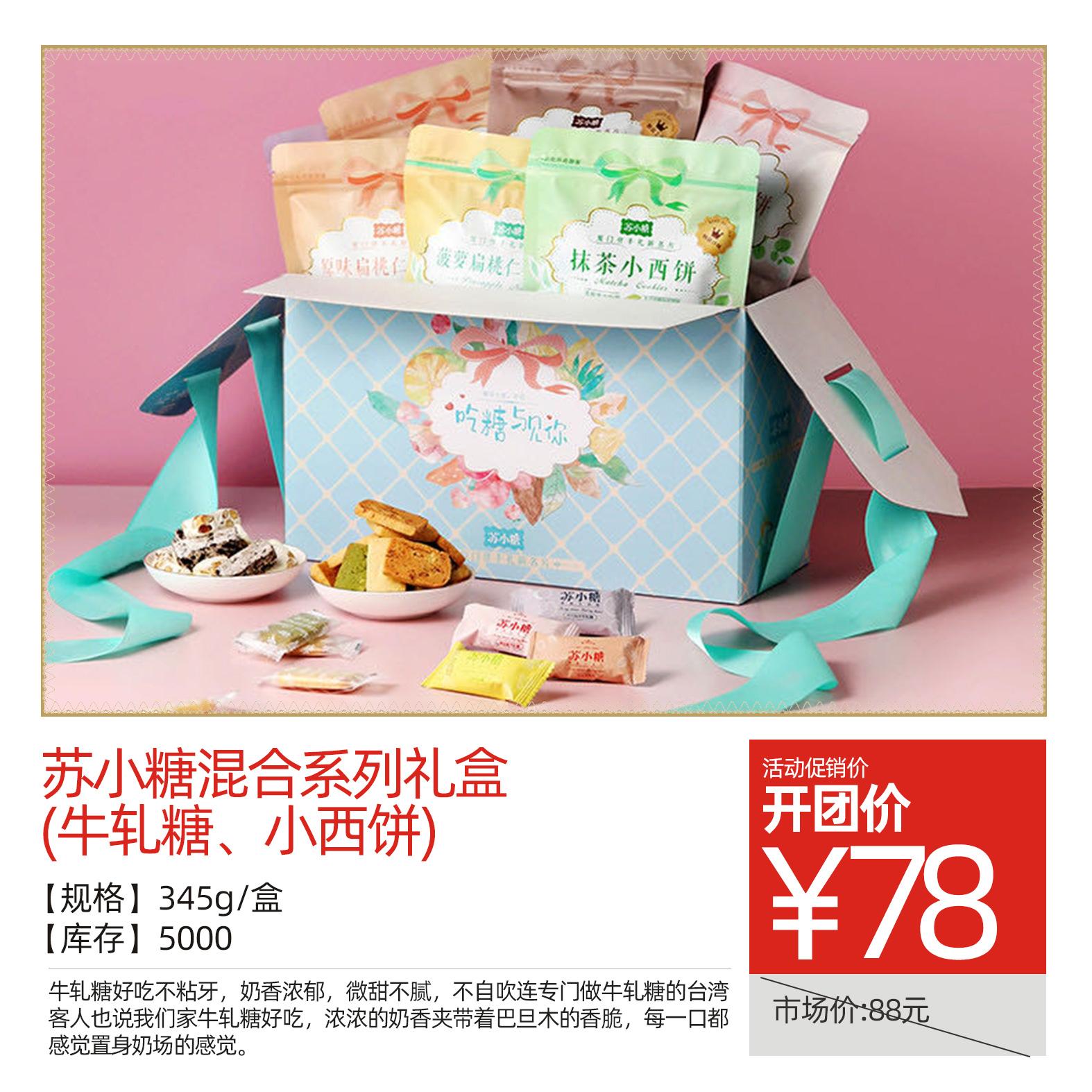 【甜蜜为伍精致装】苏小糖混合系列礼盒(牛轧糖、小西饼)