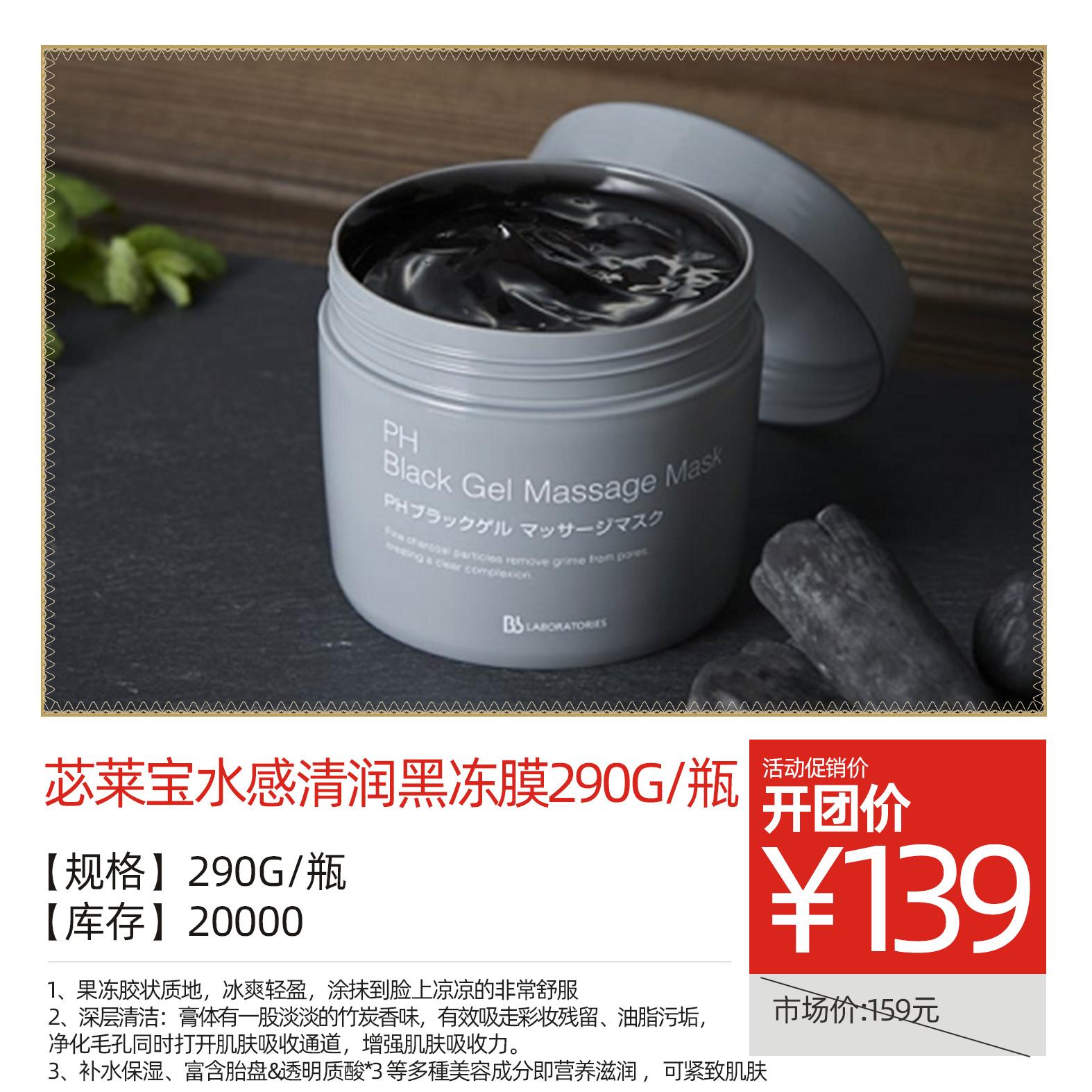 苾莱宝水感清润黑冻膜290G/瓶