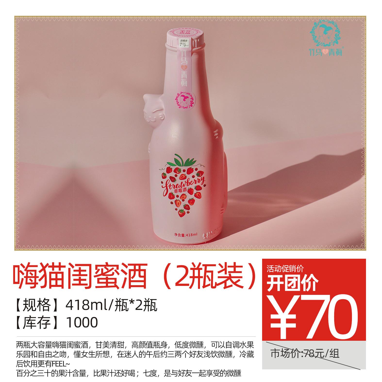 竹马爱青梅嗨猫闺蜜酒