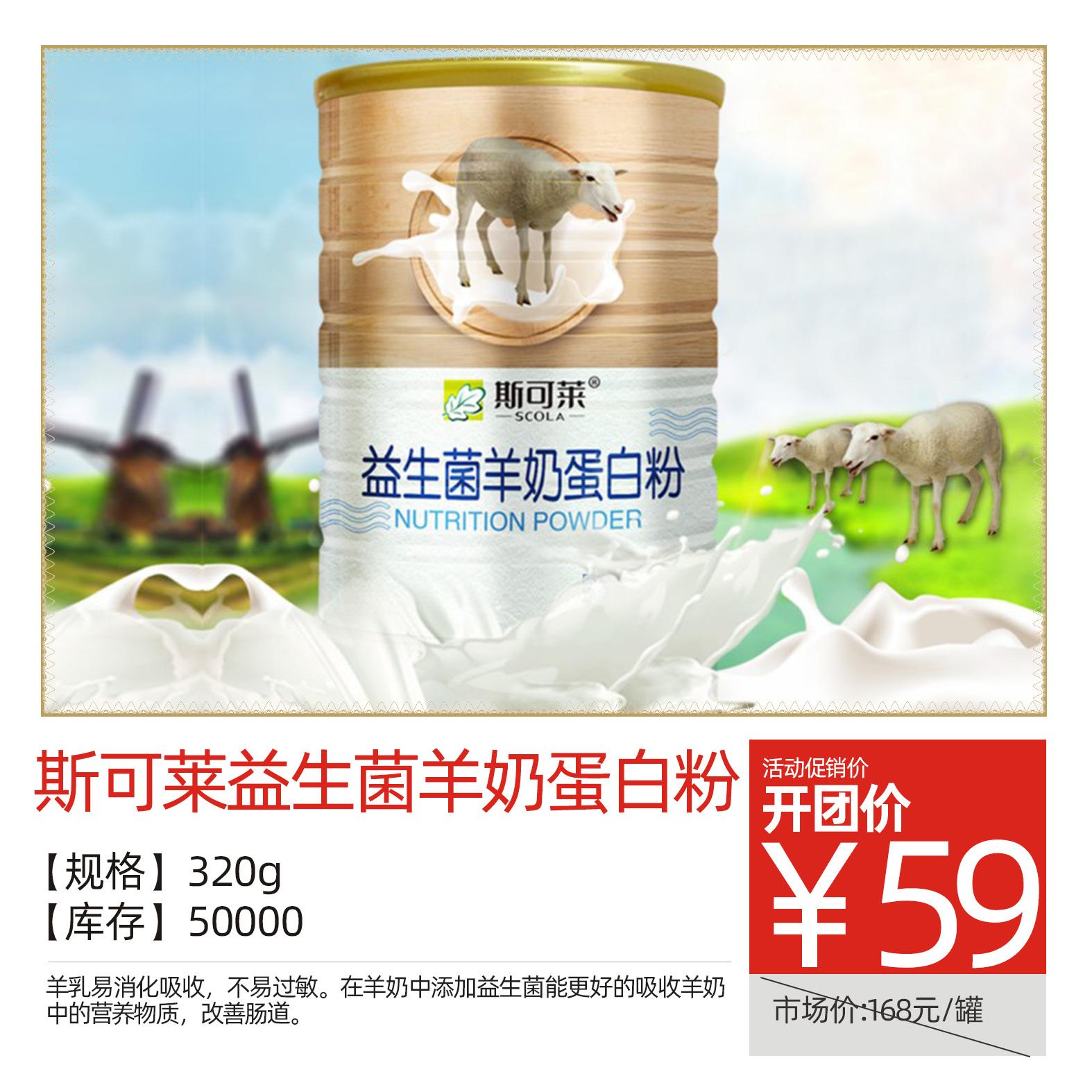 斯可莱益生菌羊奶蛋白粉