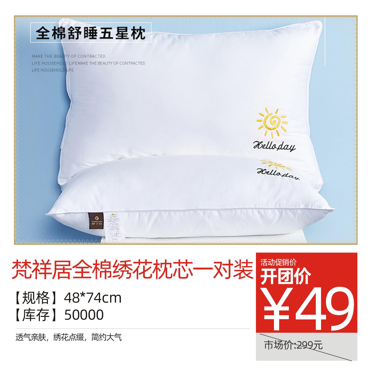 梵祥居全棉绣花枕芯一对装--低枕
