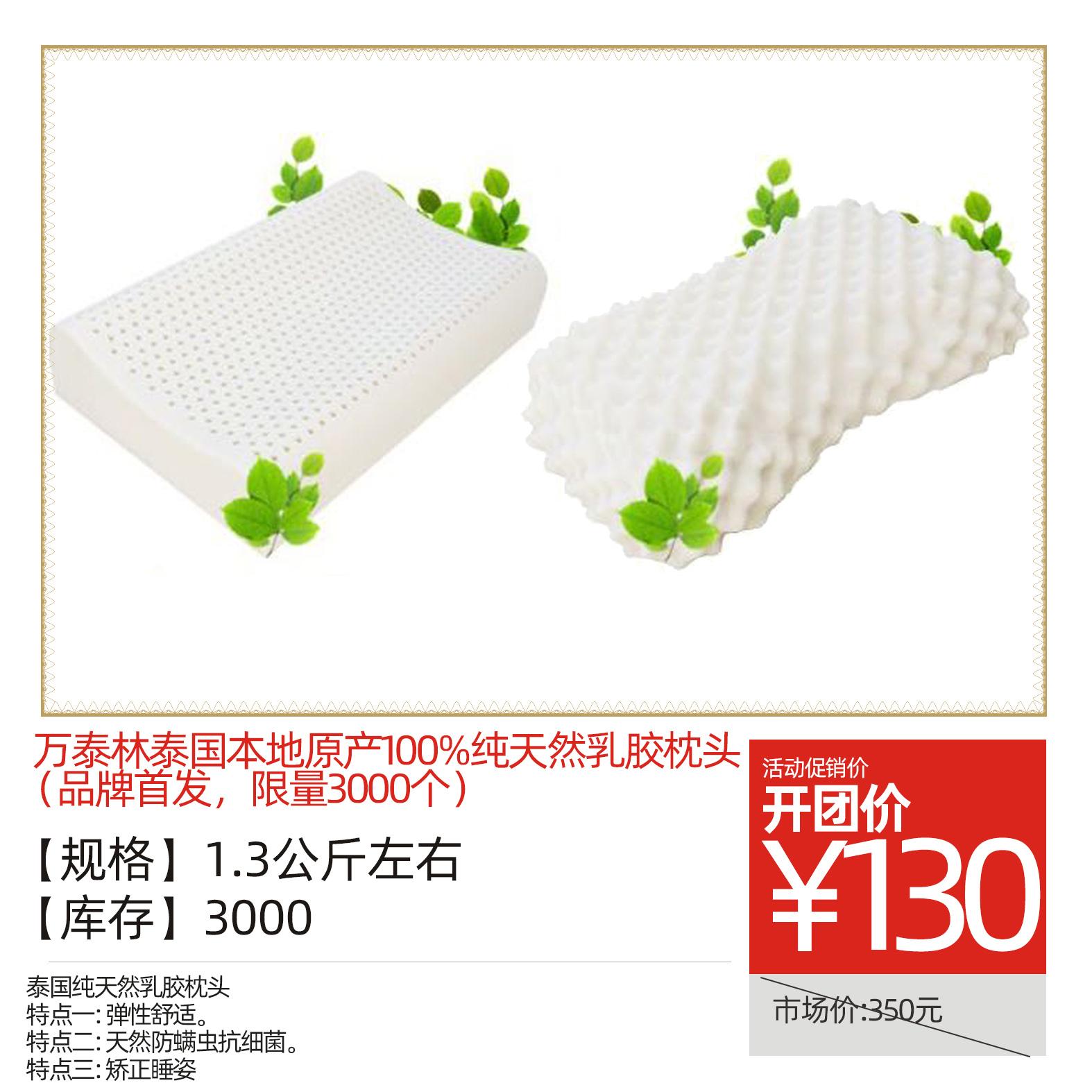 万泰林泰国本地原产100%纯天然乳胶枕头(品牌首发,限量3000个)