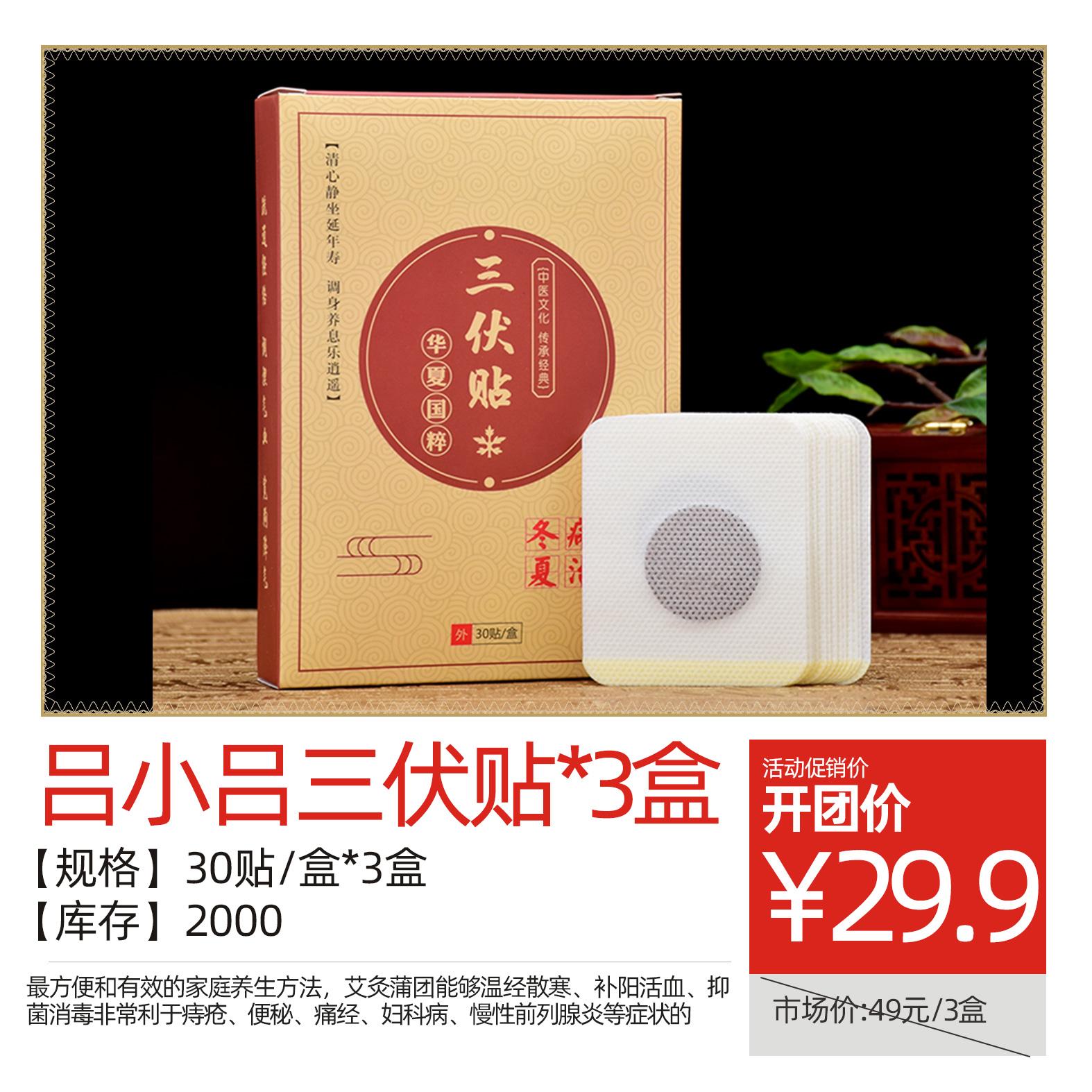 吕小吕三伏贴**3盒