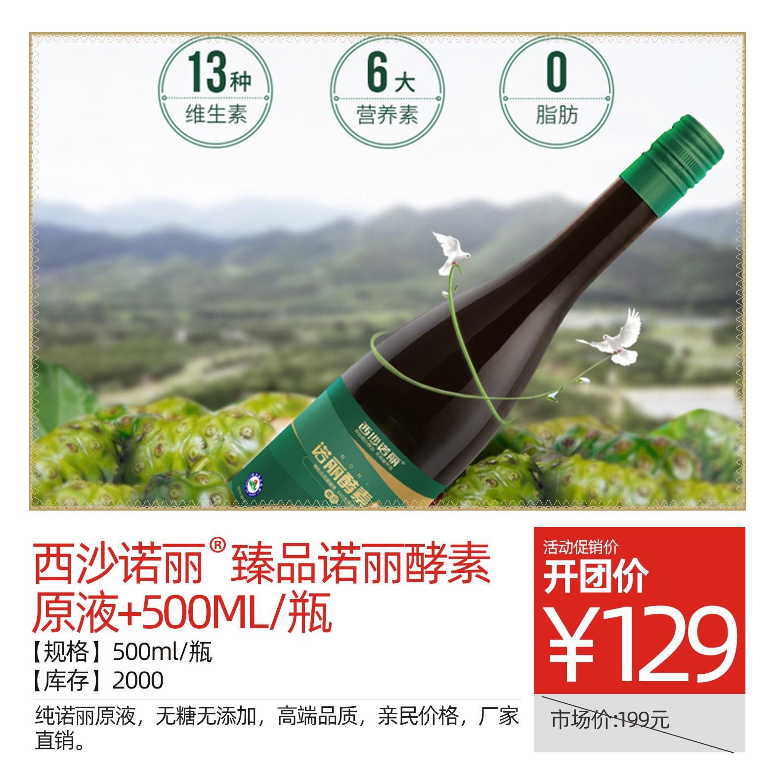 西沙诺丽臻品诺丽酵素原液+500ml/瓶