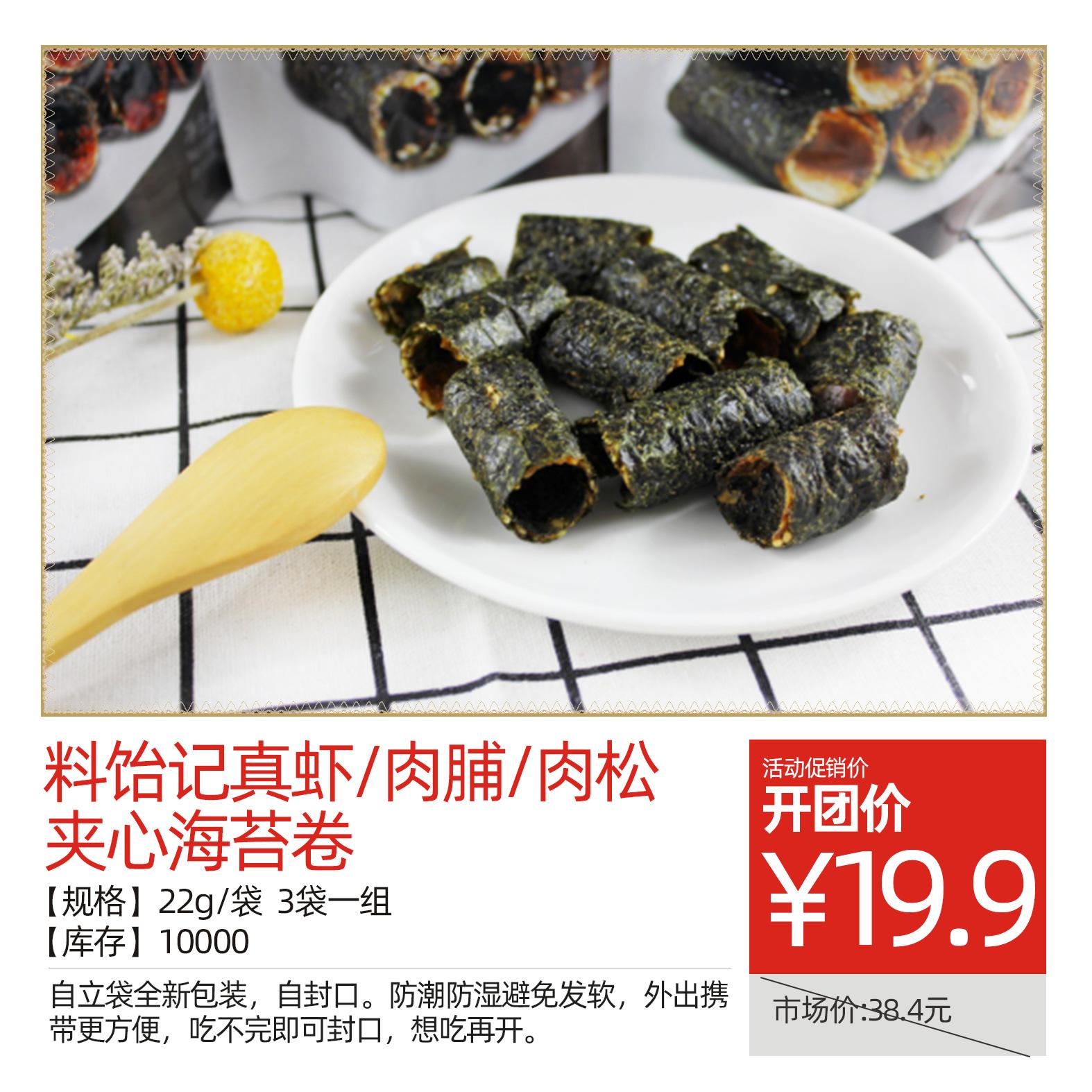 良一料饴记夹心海苔卷 (真虾/肉脯/肉松)