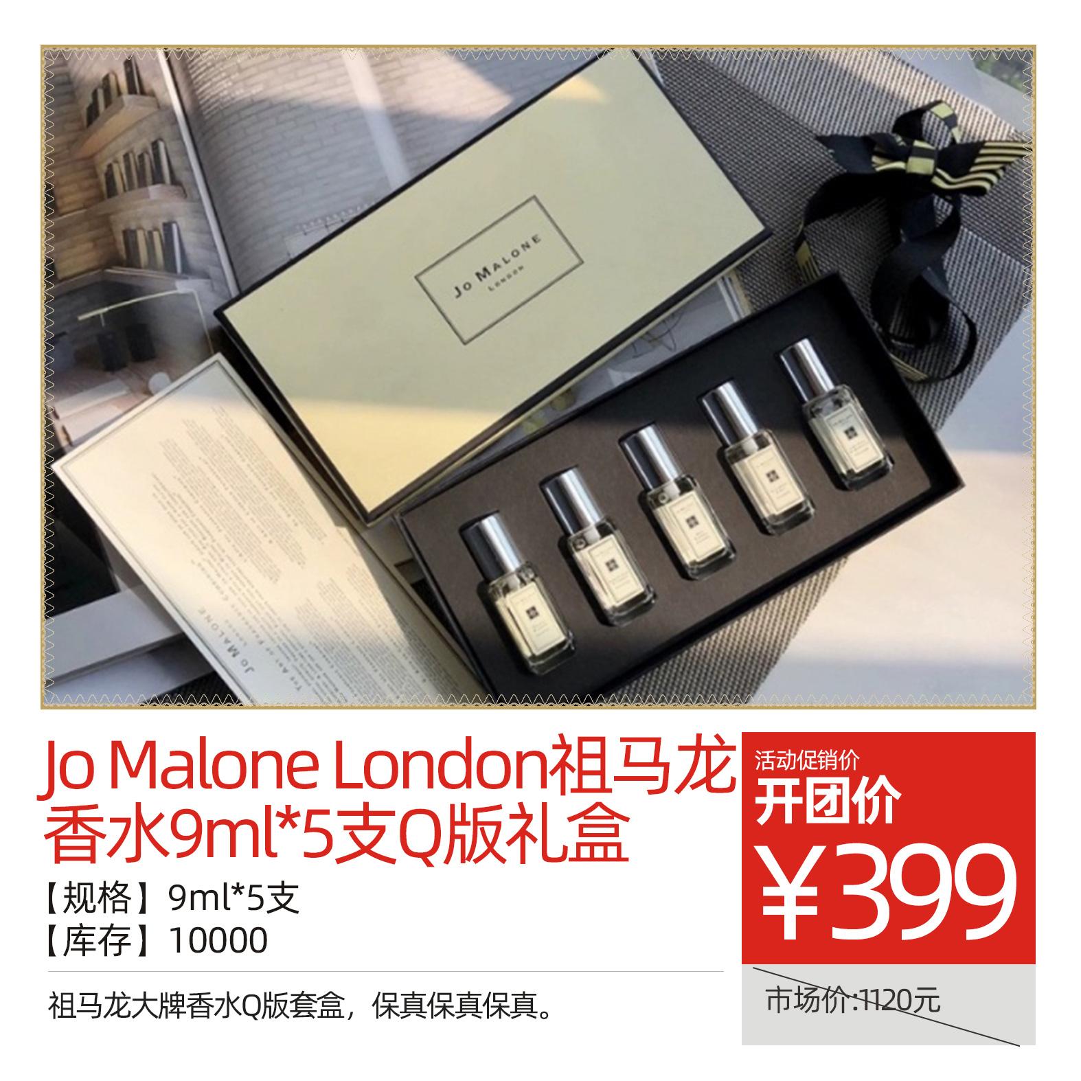 Jo Malone London祖马龙香水9ml*5支Q版礼盒