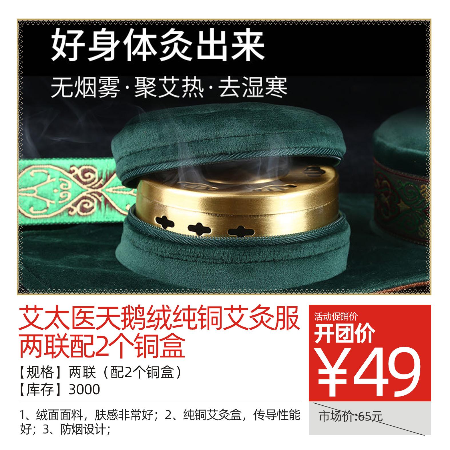 艾太医天鹅绒纯铜艾灸服两联配2个铜盒