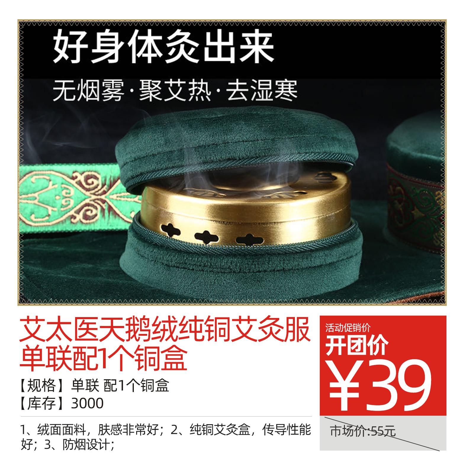 艾太医天鹅绒纯铜艾灸服单联配1个铜盒