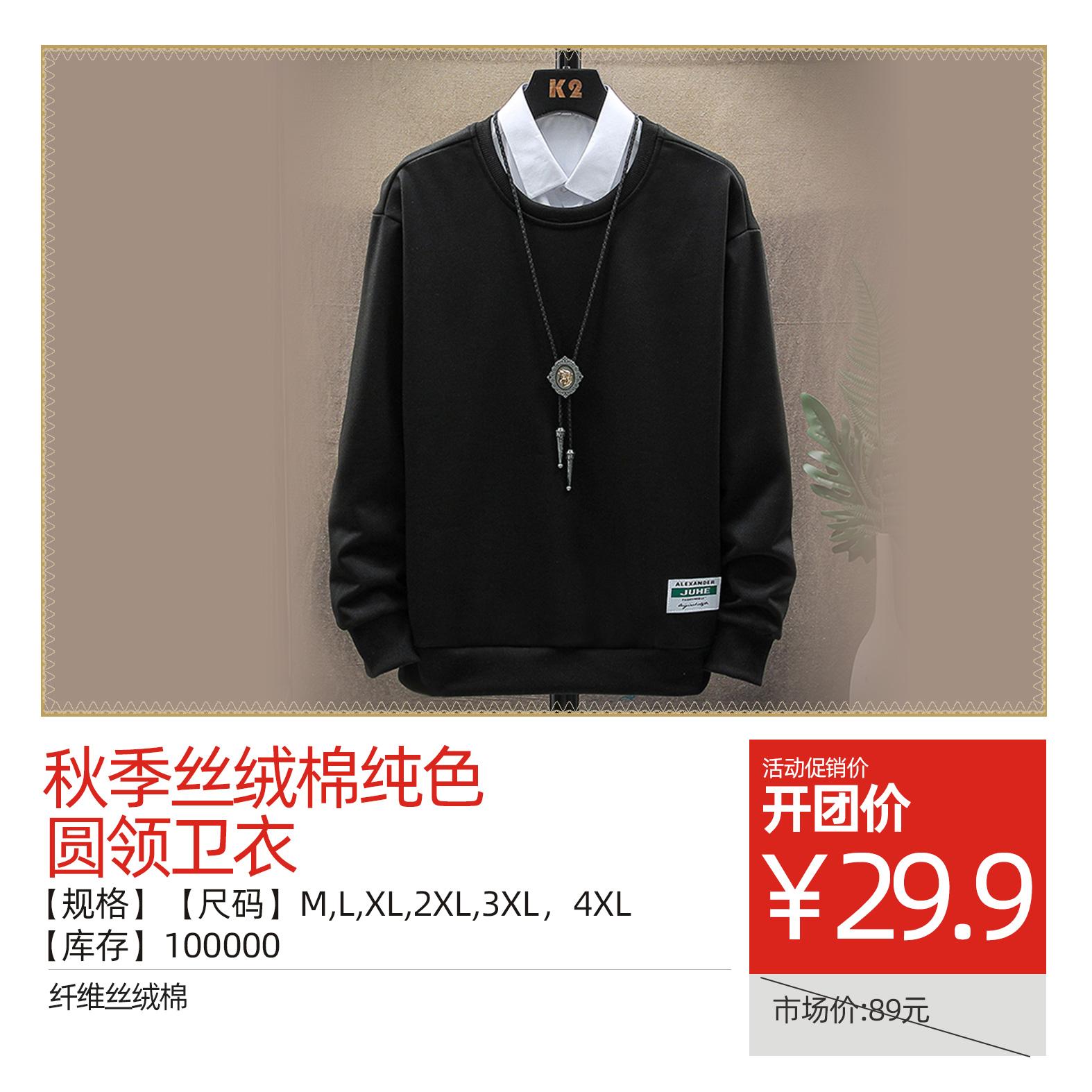 秋季丝绒棉纯色圆领卫衣