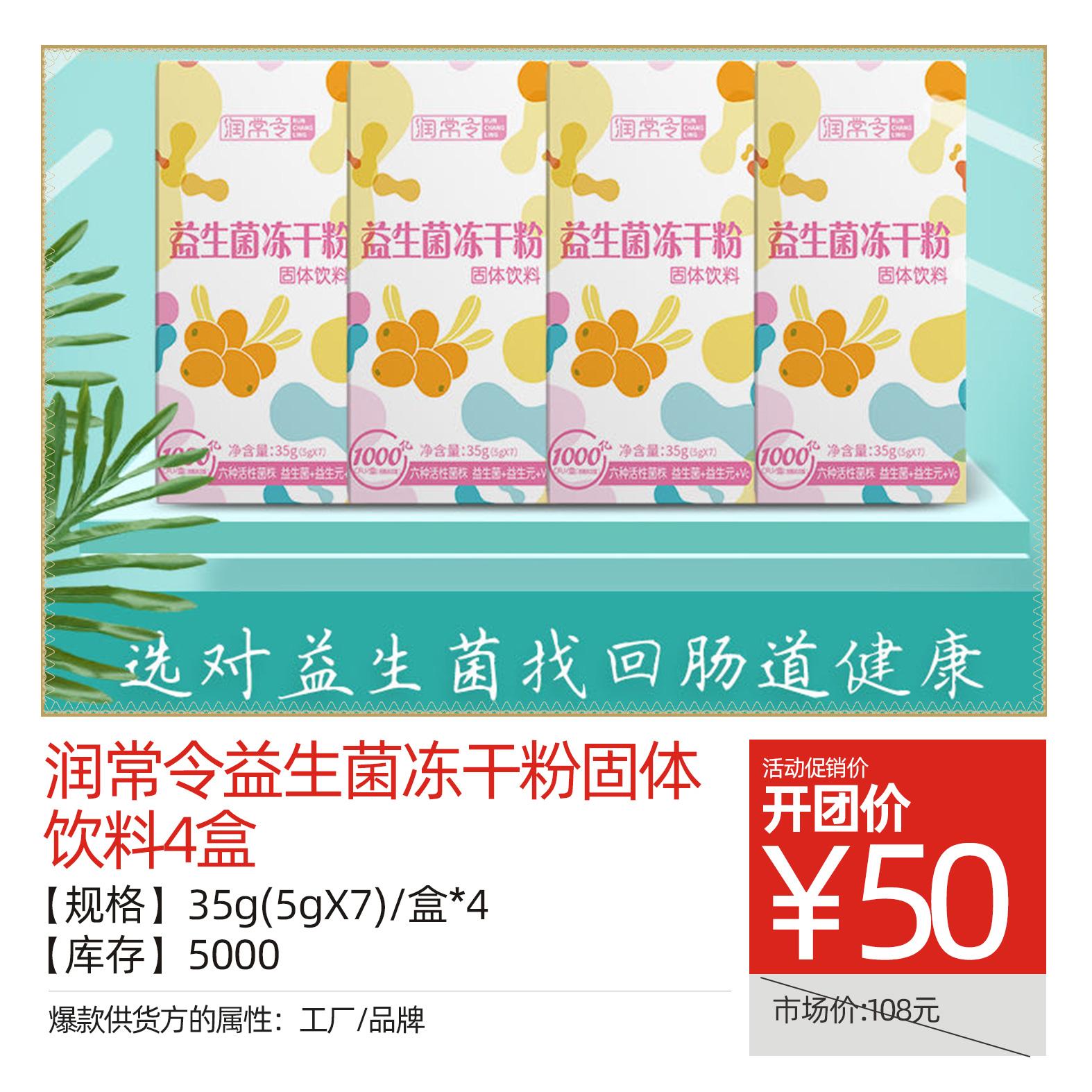 润常令益生菌冻干粉固体饮料4盒