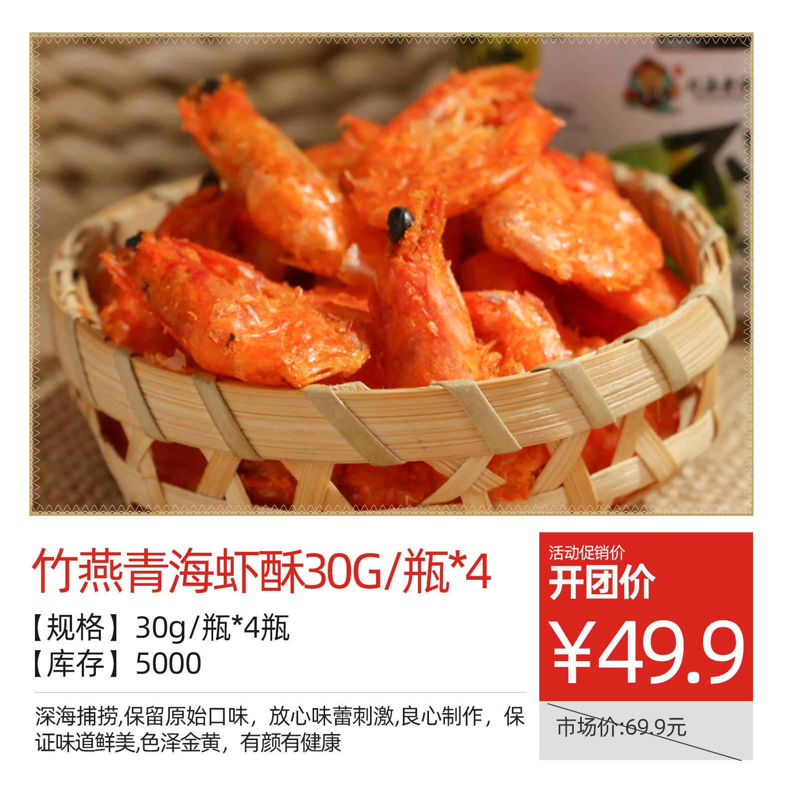 竹燕青海虾酥30g/瓶*4