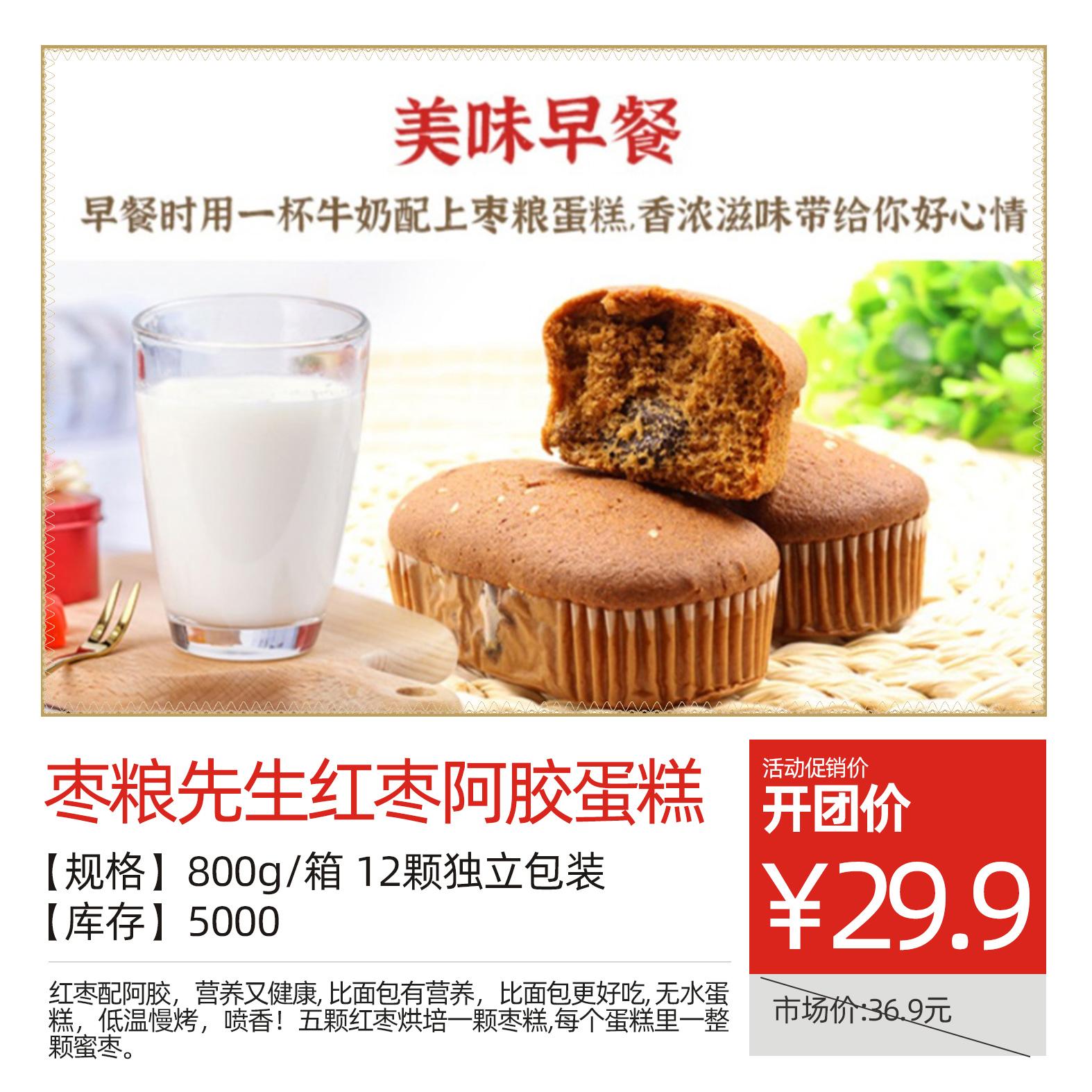 枣粮先生红枣阿胶蛋糕800克/箱