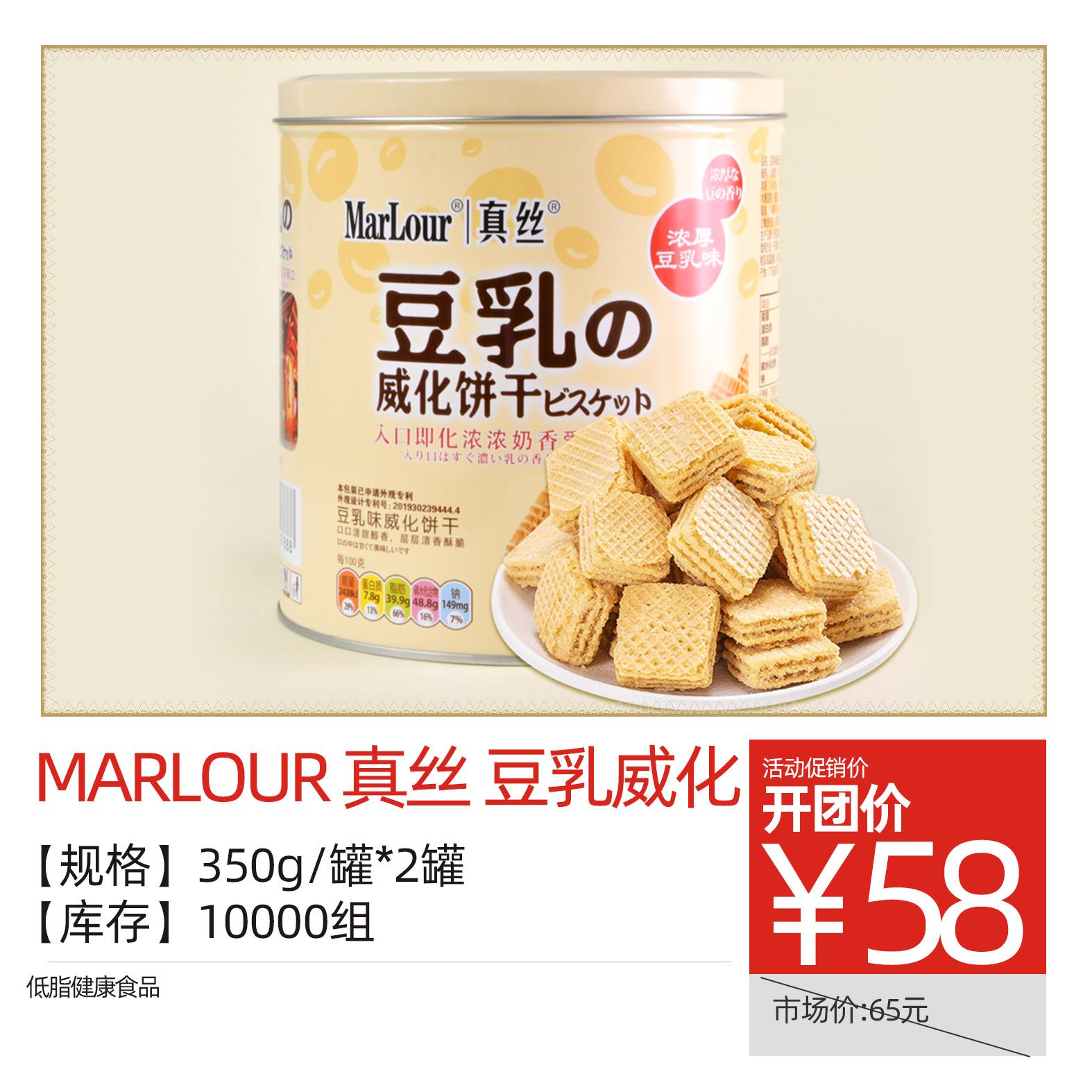Marlour真丝豆乳威化