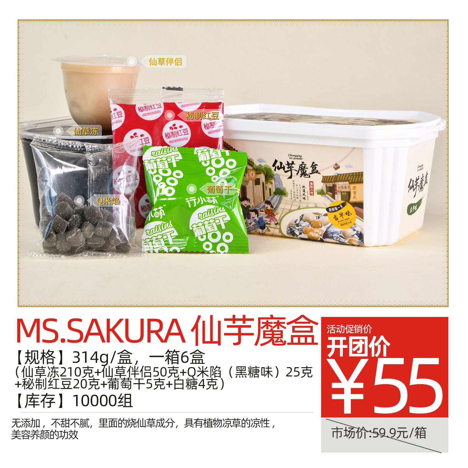 Ms.Sakura仙芋魔盒