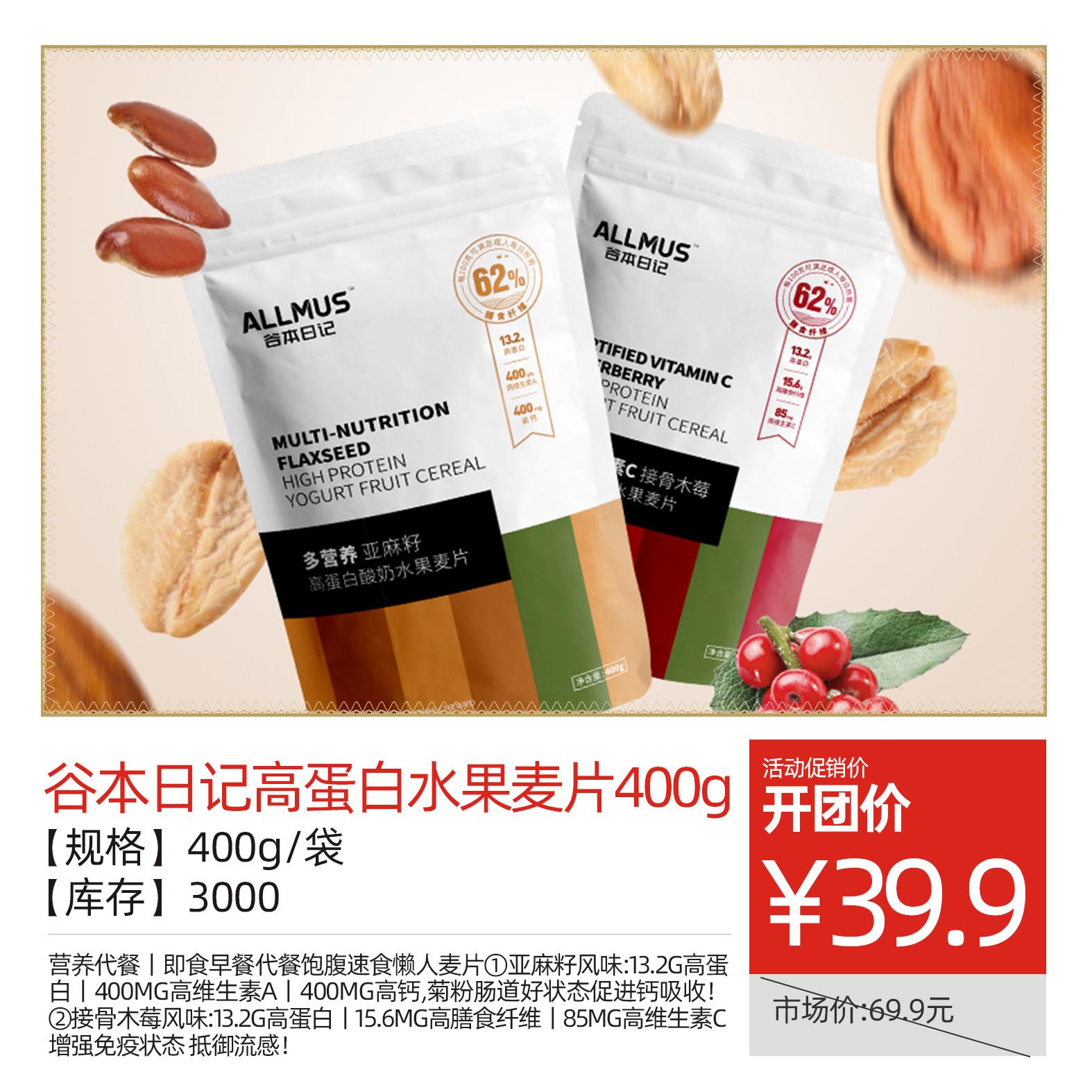谷本日记高蛋白水果麦片400g