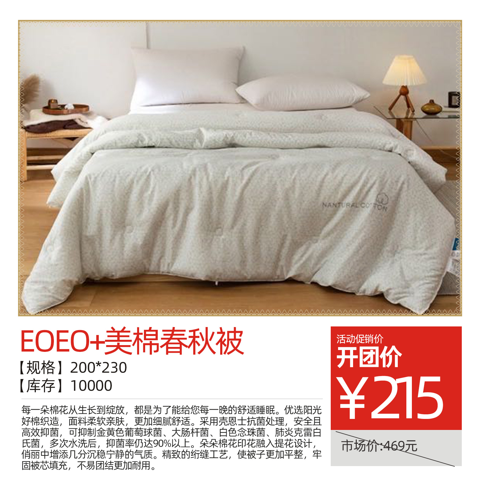 eoeo+有有大豆春秋被200*230
