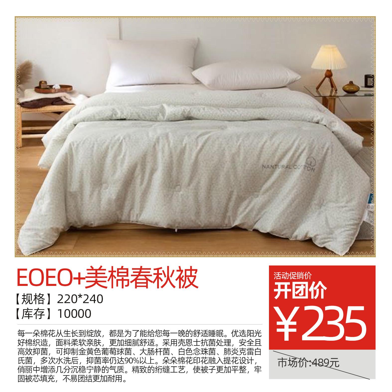 eoeo+美棉春秋被220*240
