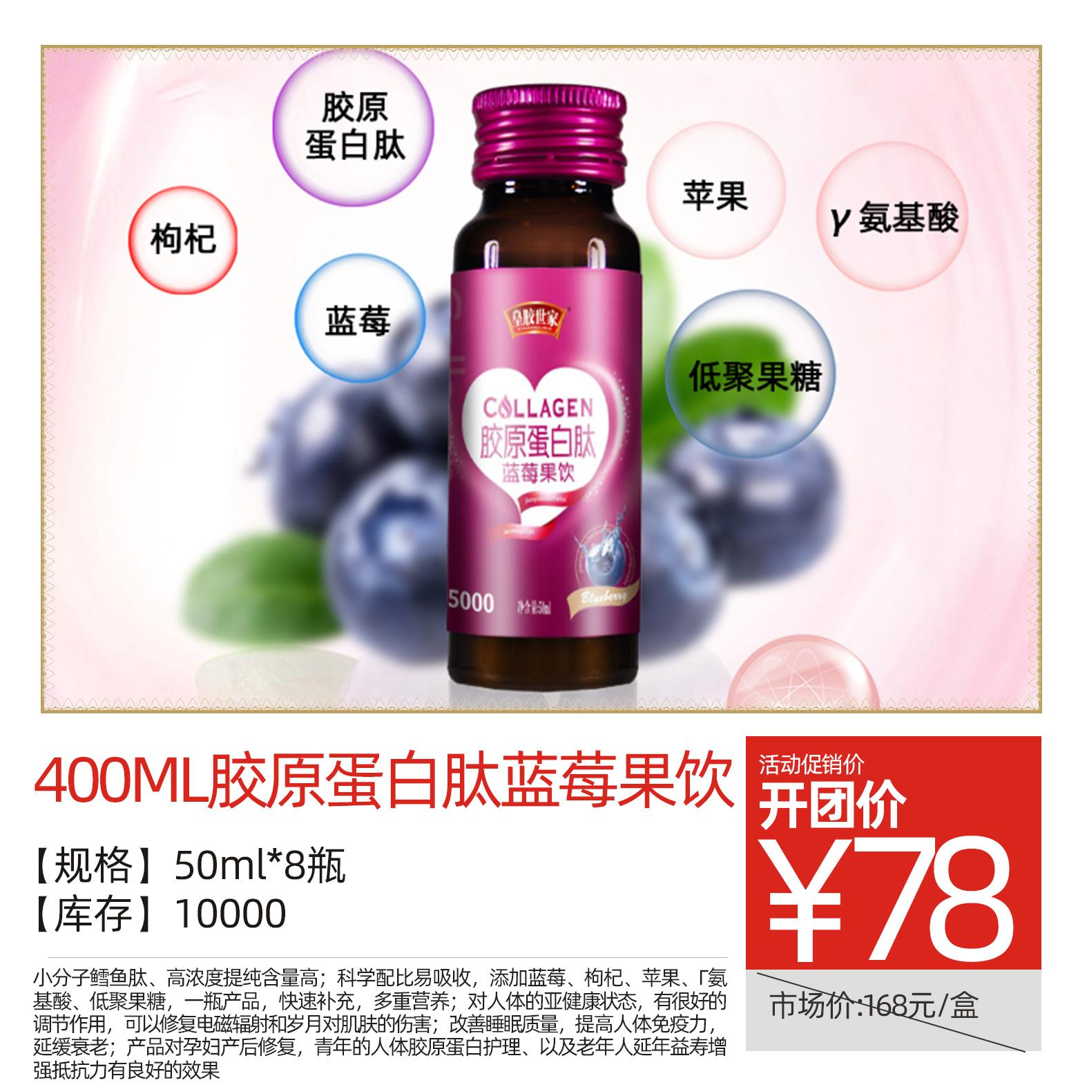400ml胶原蛋白肽蓝莓果饮