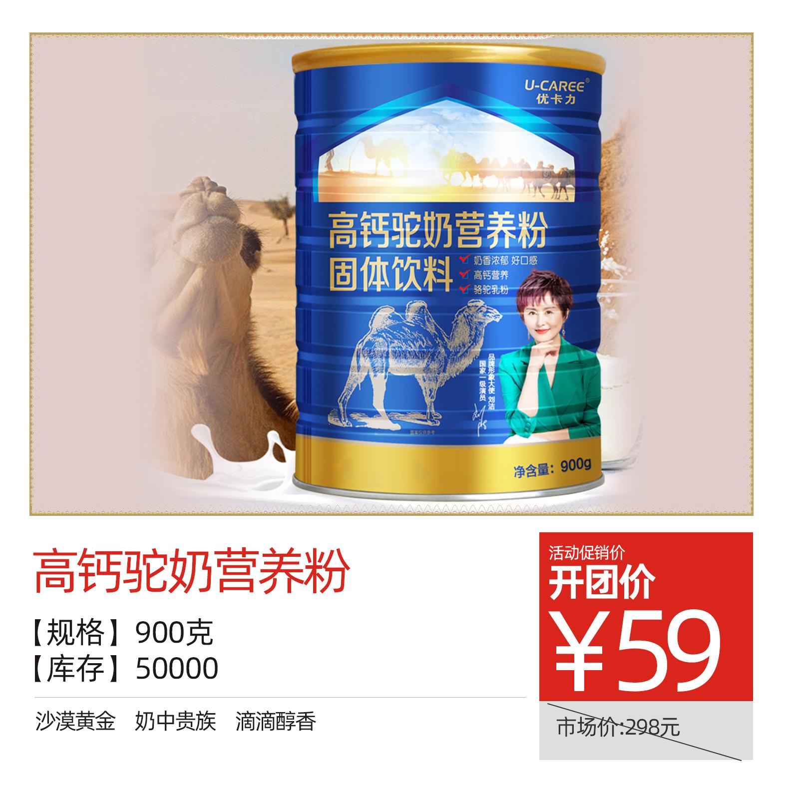 优卡力高钙驼奶营养粉