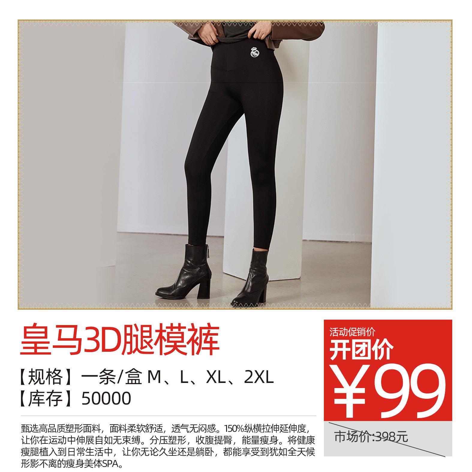 皇马3D腿模裤M、L、XL、2XL
