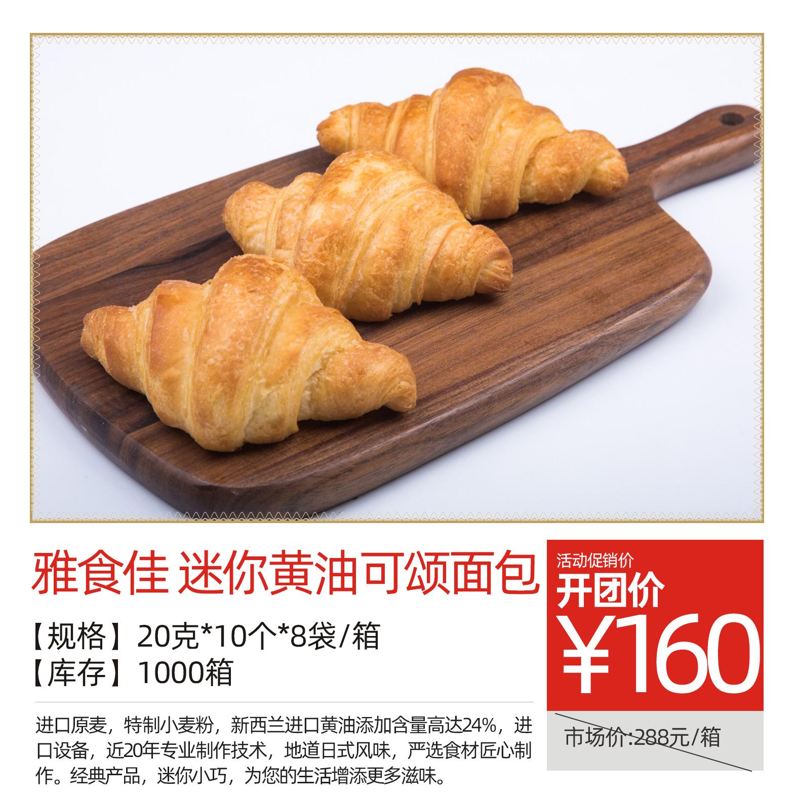 雅食佳 迷你黄油可颂面包 一箱8袋 60箱起订发货
