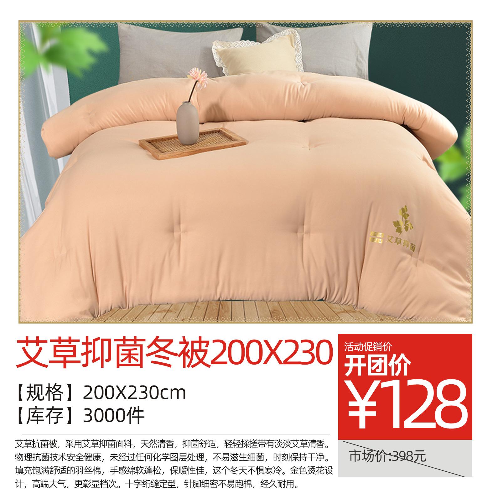 艾草抑菌冬被200X230cm