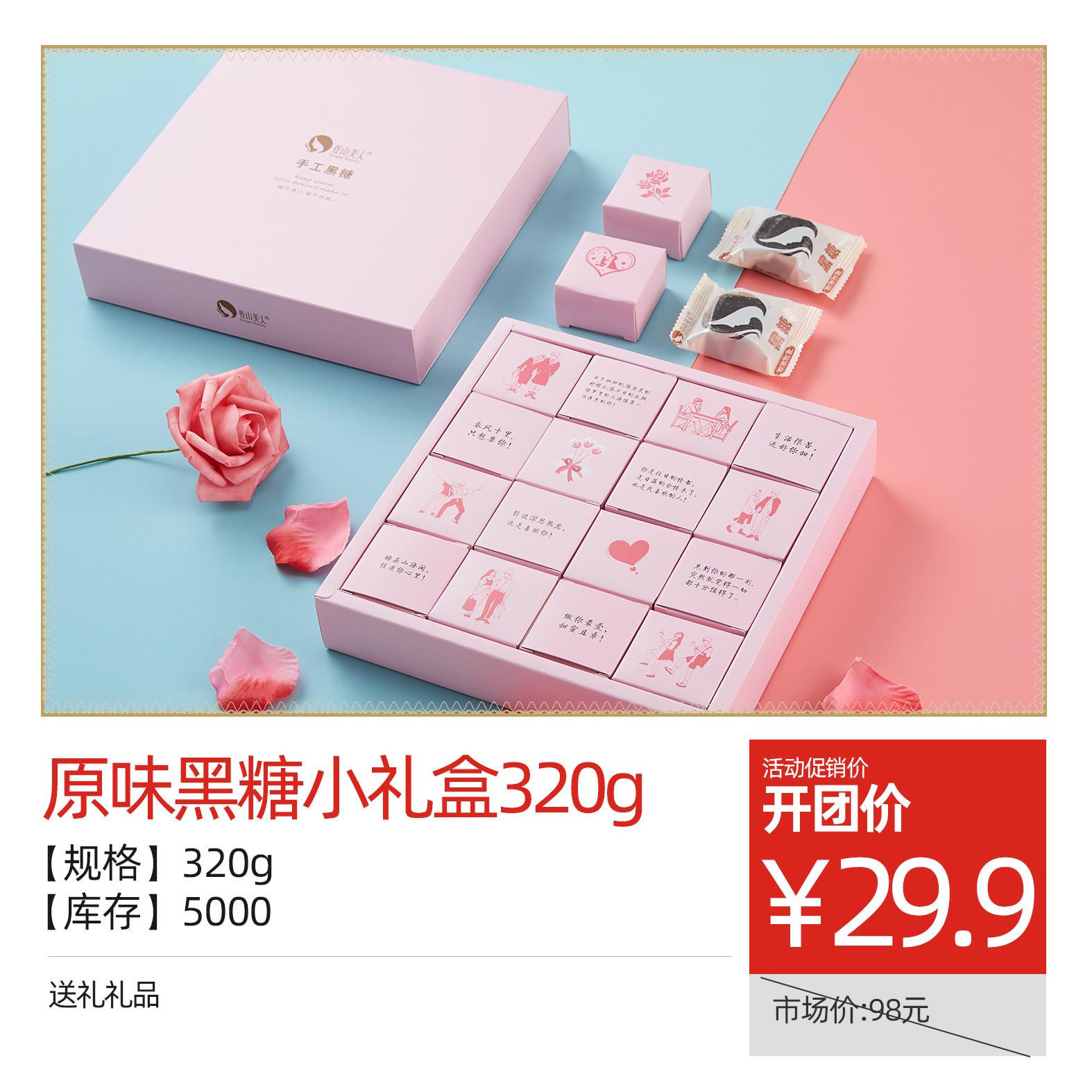 原味黑糖小礼盒320g