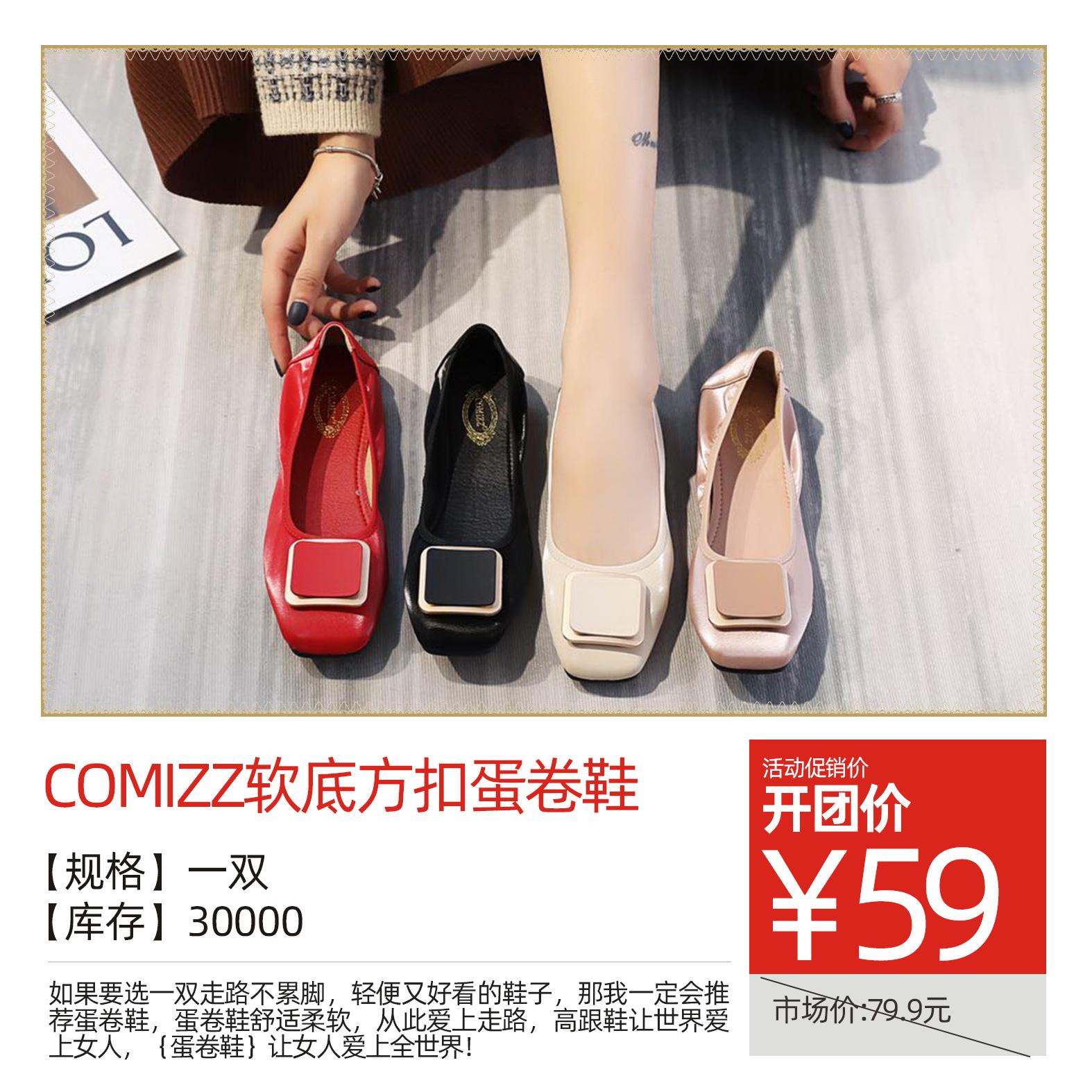 COMIZZ软底方扣蛋卷鞋