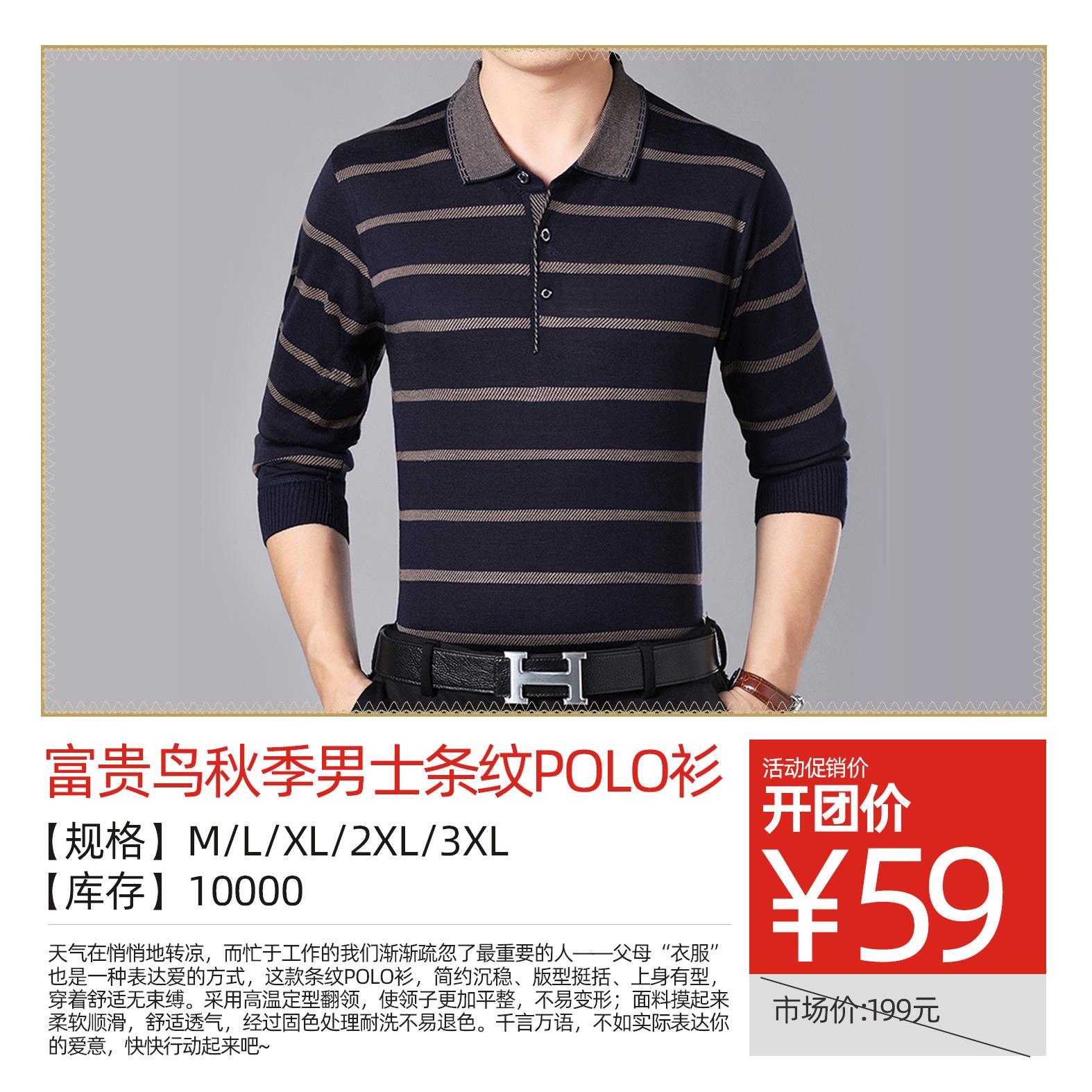 富贵鸟秋季男士条纹POLO衫
