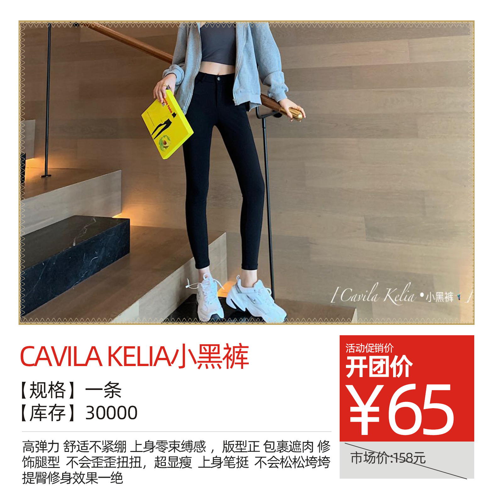 Cavila Kelia小黑裤