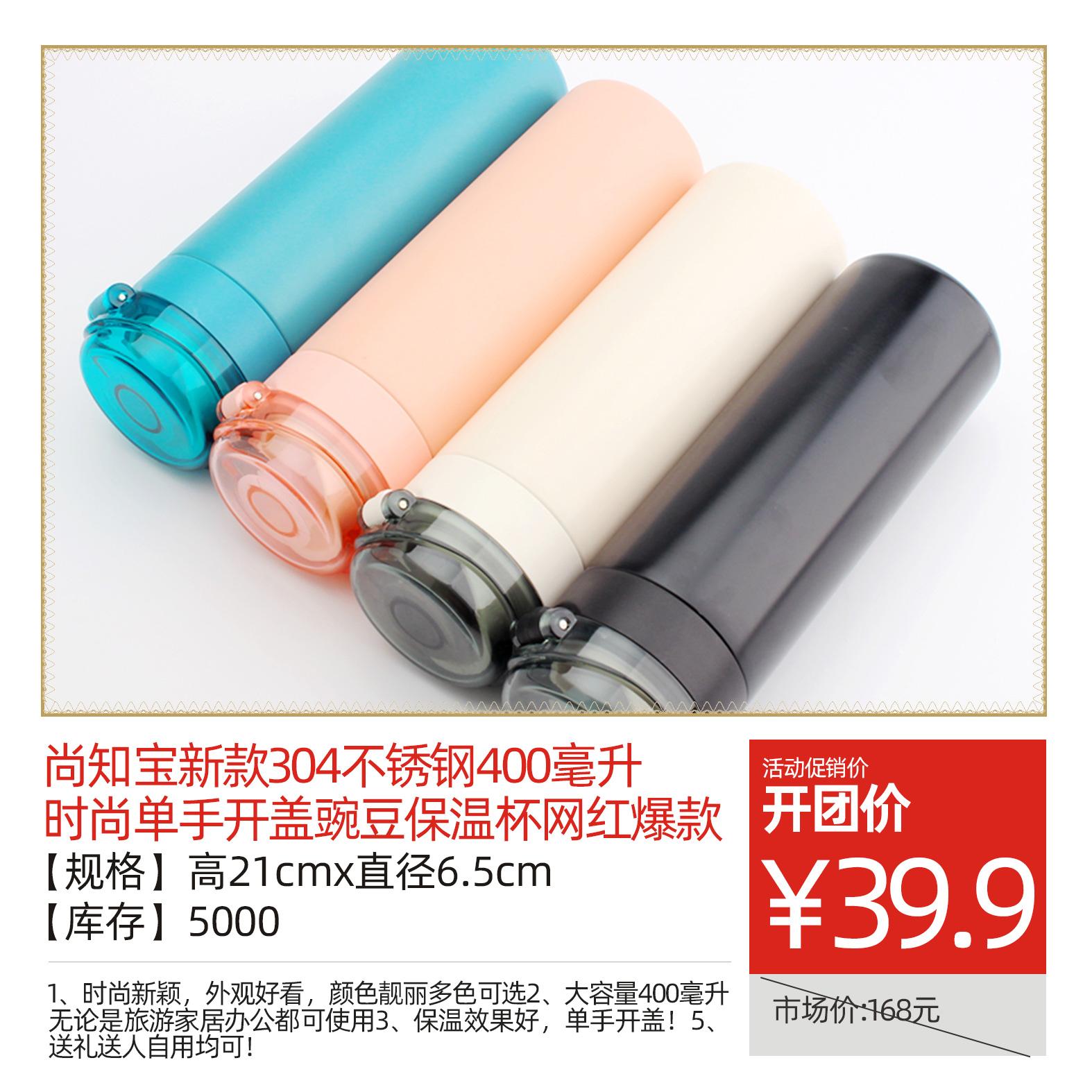 尚知宝新款304不锈钢400毫升时尚单手开盖豌豆保温杯网红爆款