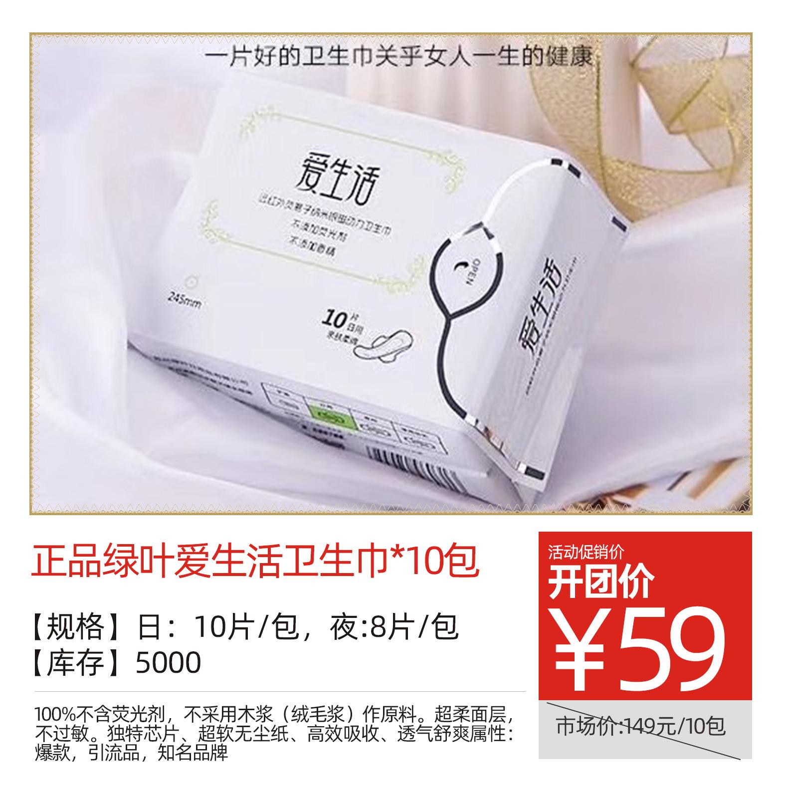 正品绿叶爱生活卫生巾10包