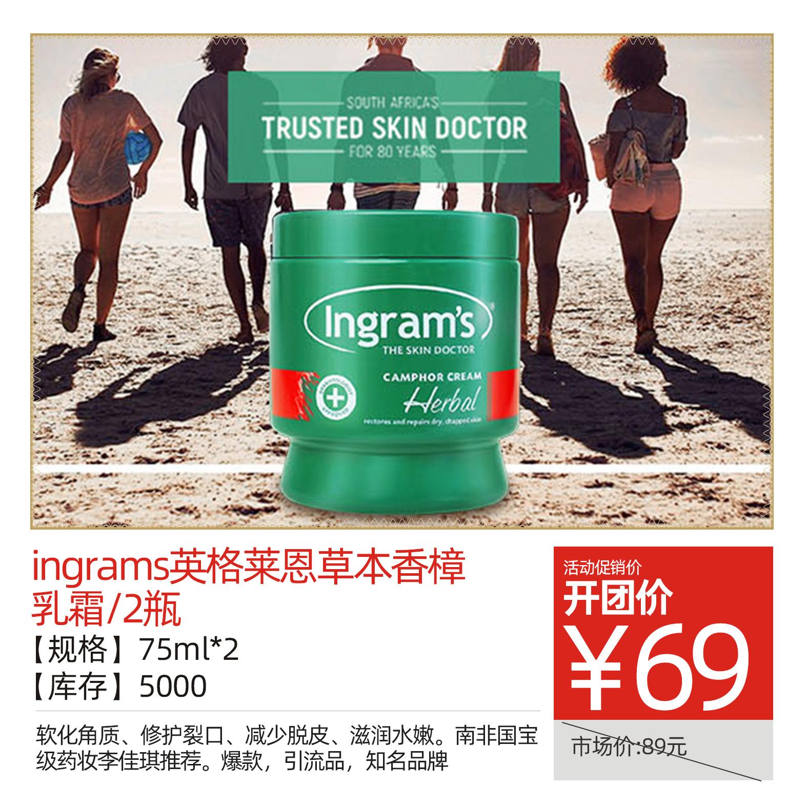 ingrams英格莱恩草本香樟乳霜/2瓶